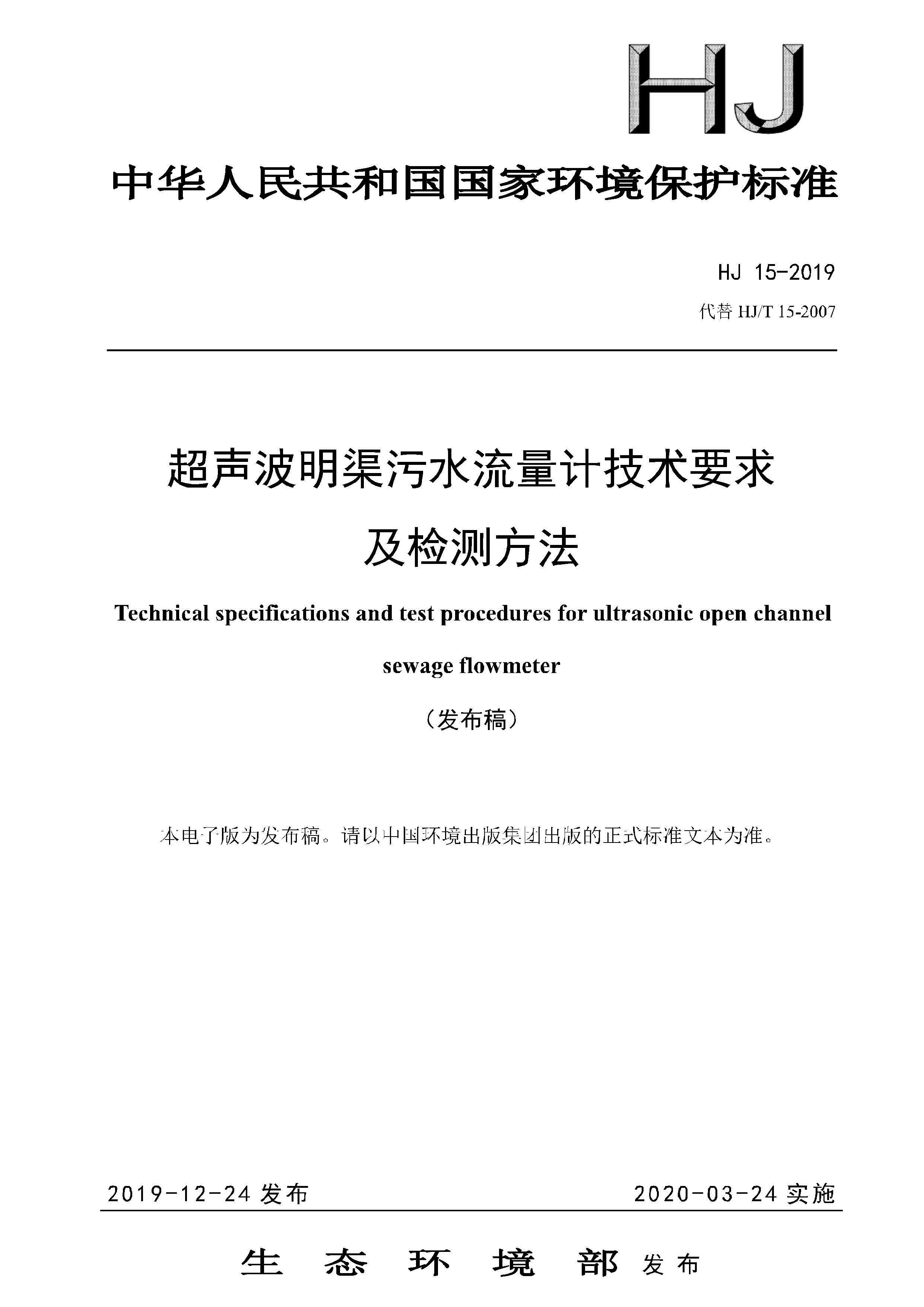 HJ15-2019 超声波明渠污水流量计技术要求及检测方法 可下载