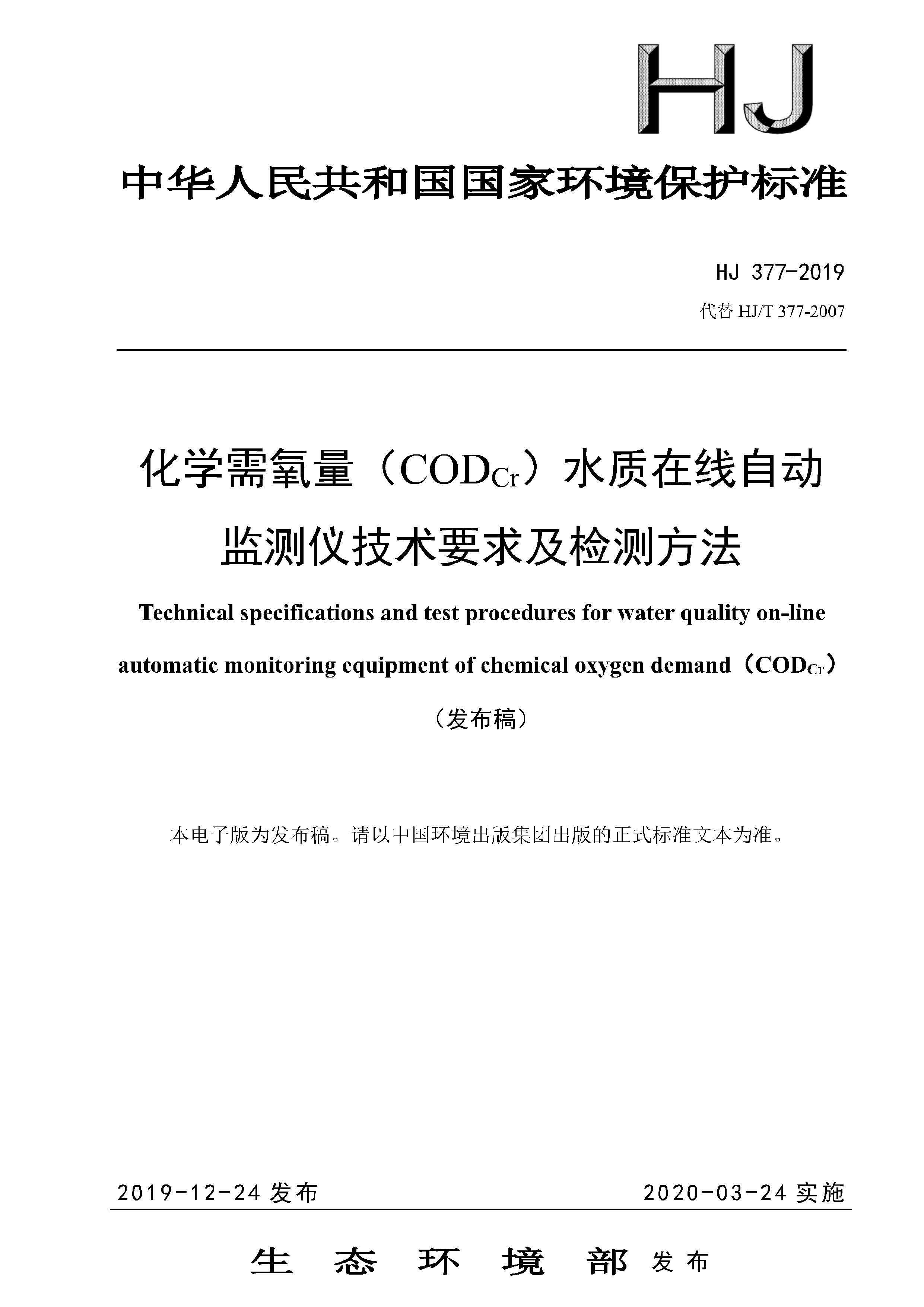 HJ 377-2019 化学需氧量(CODCr)水质在线自动监测仪技术要求及检测方法 可下载)