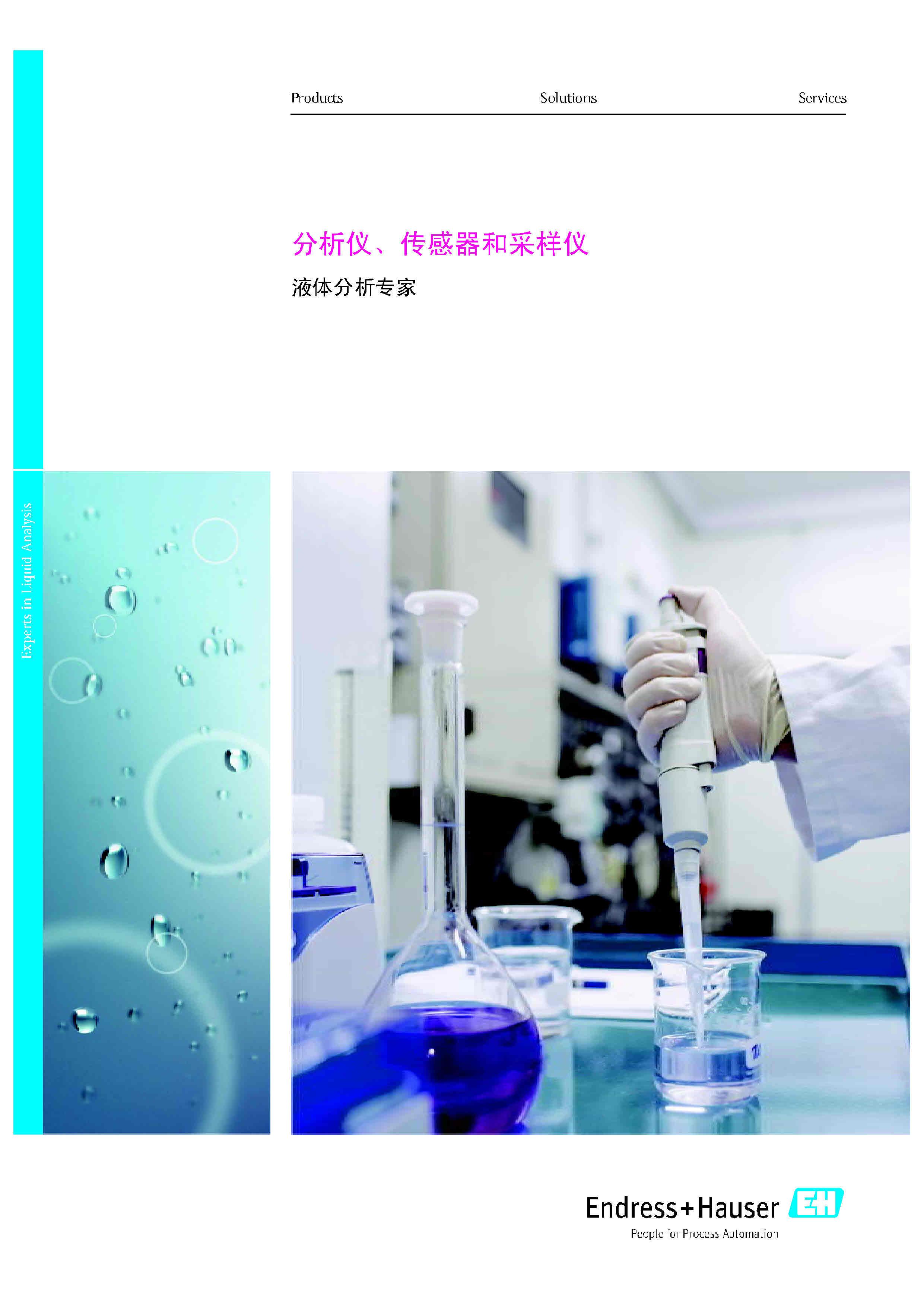E+H水质仪表及测量原理 可下载