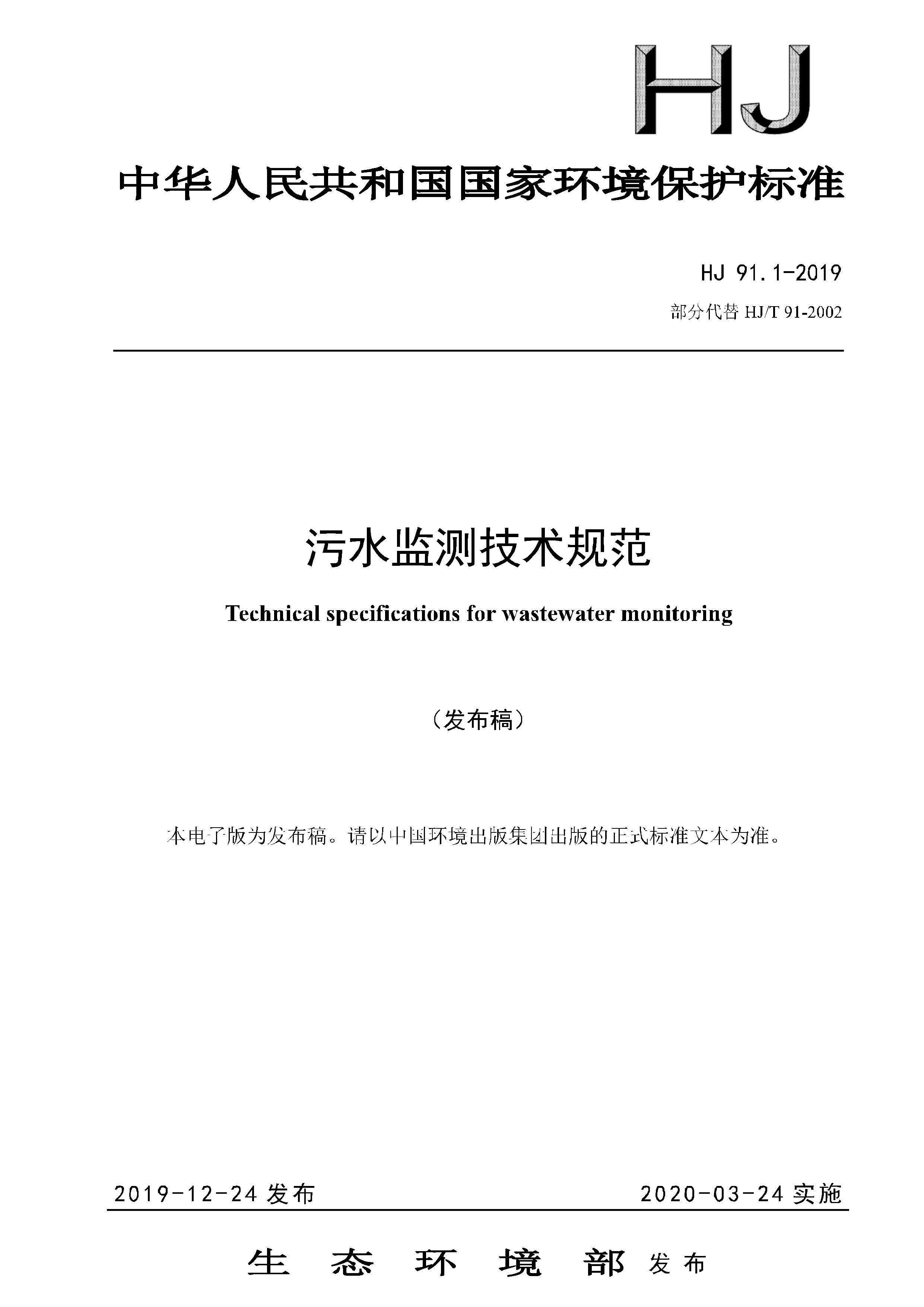 HJ 91.1-2019 污水监测技术规范 部分代替 HJ_T 91-200 可下载