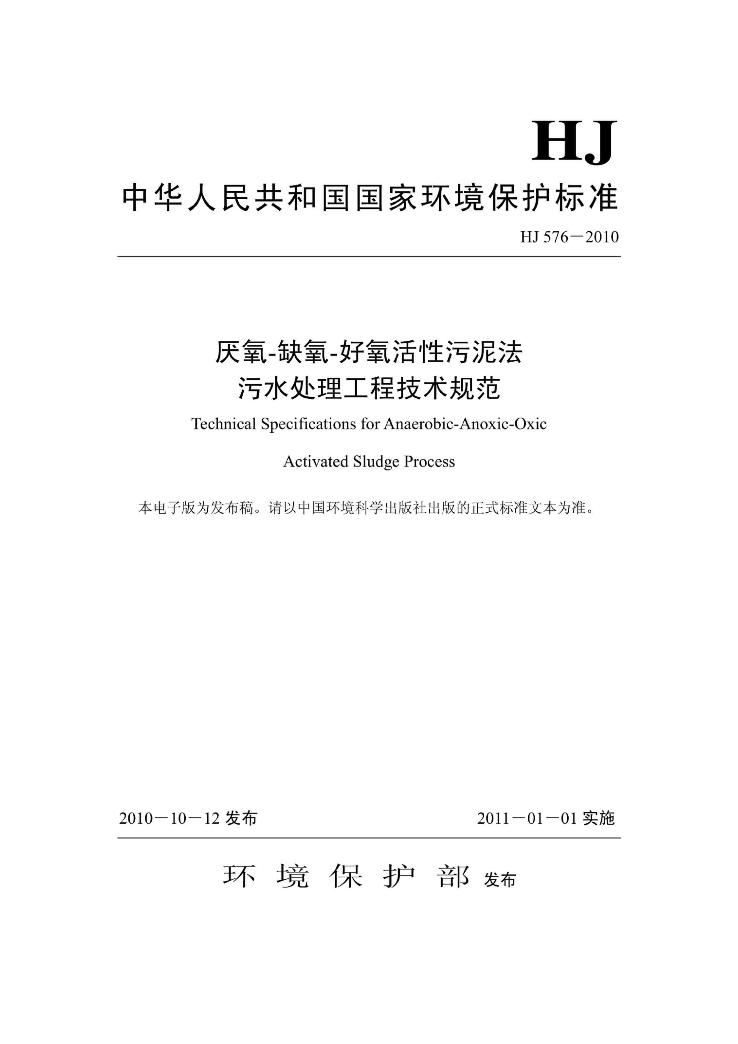 HJ576-2010厌氧-缺氧-好氧活性污泥法 污水处理工程技术规范  可下载