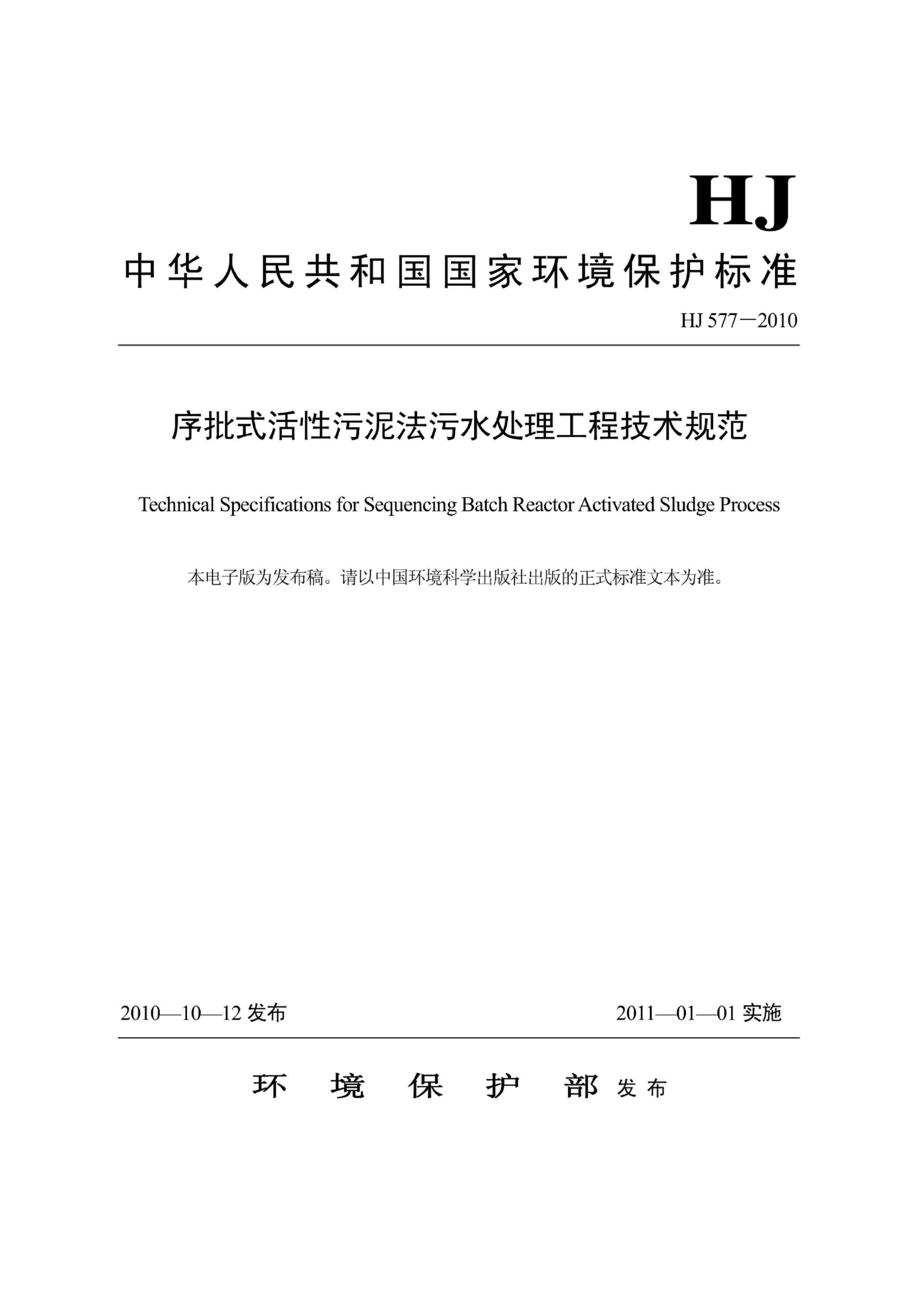 hj577-2010 序批式活性污泥法污水处理工程技术规范  下载