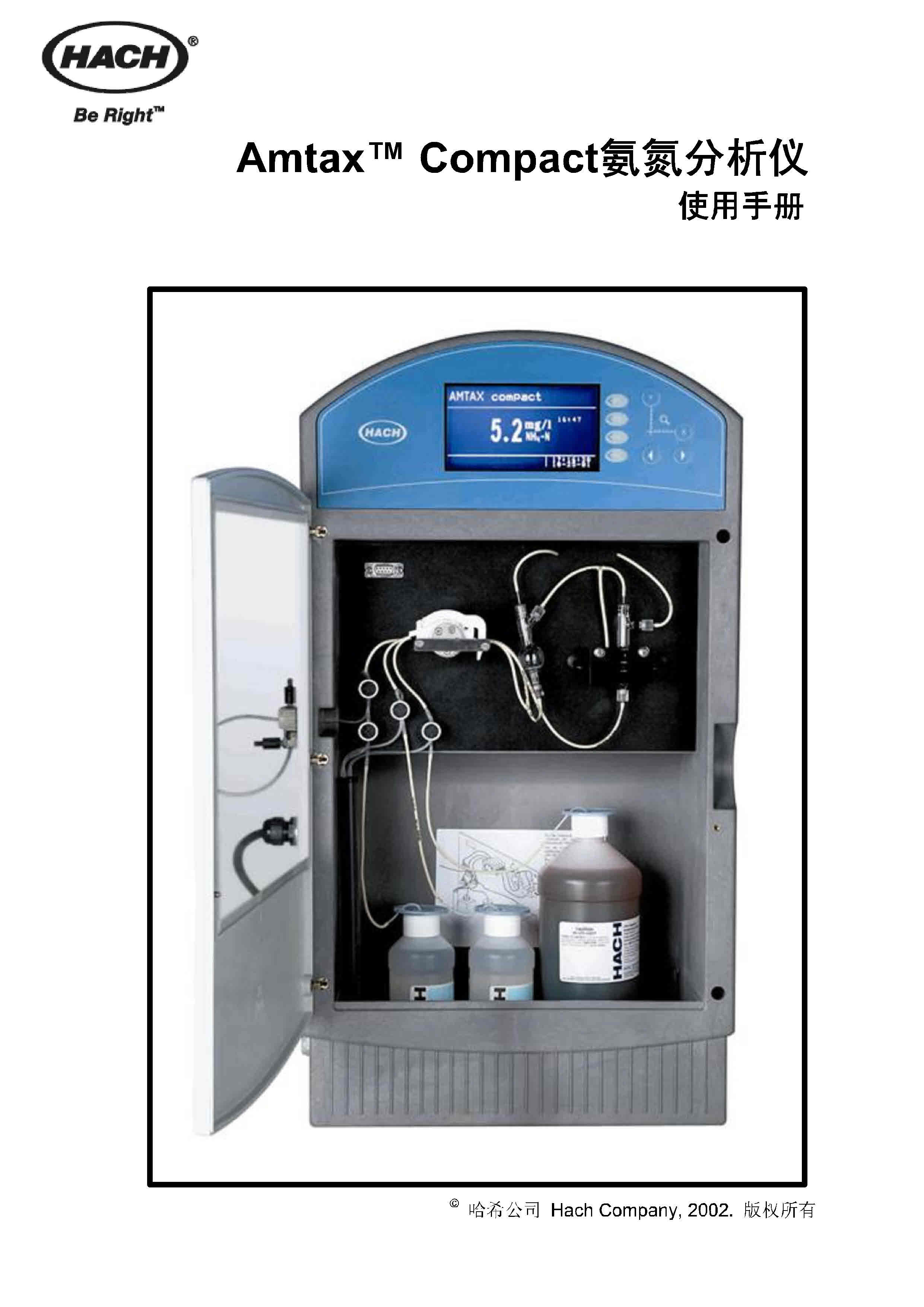 Amtax Compact 氨氮分析仪中文使用说明书