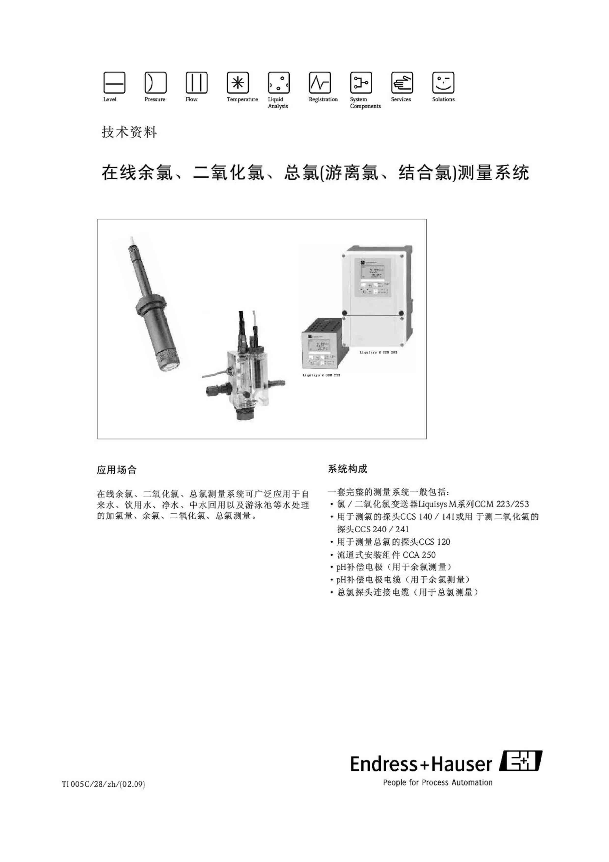 E+H余氯传感器CCS140_CCS141_CCS120