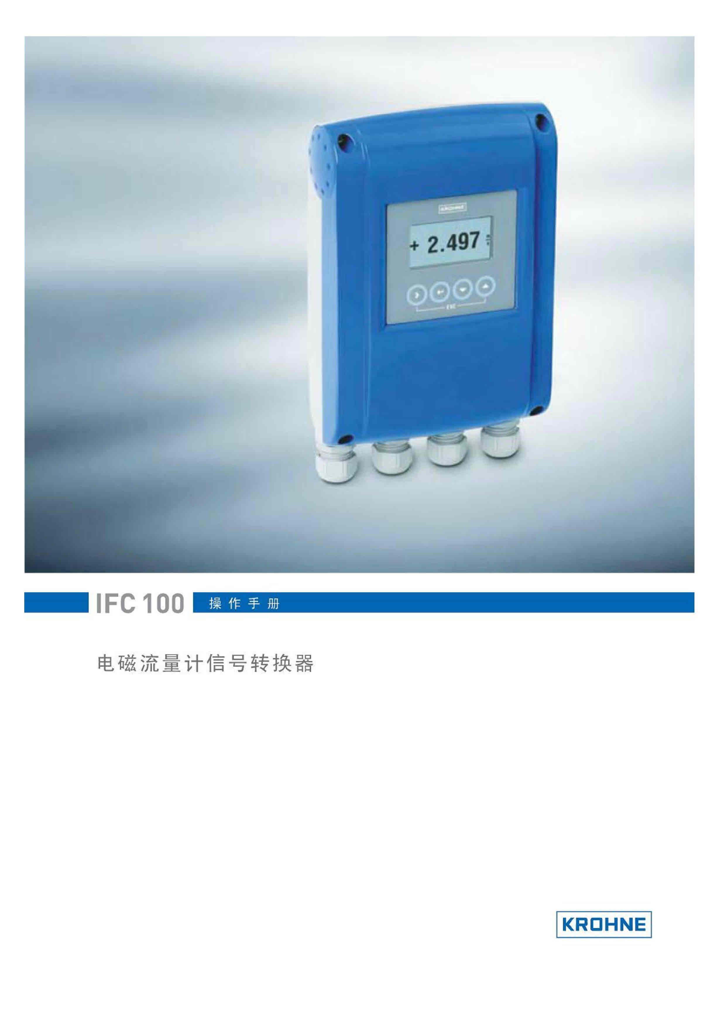 科隆 IFC100中文版