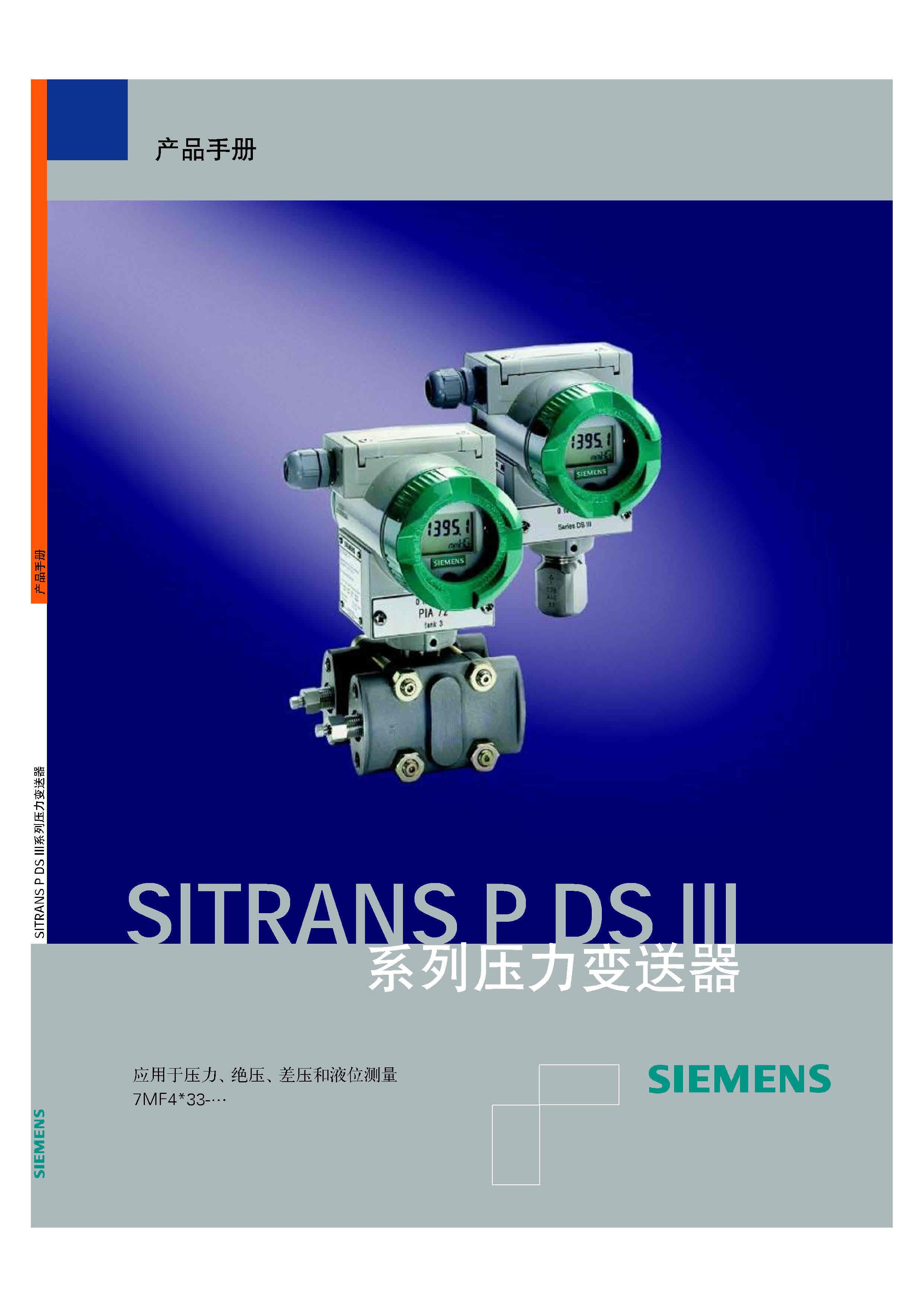 SITRANS-P-DS-III智能型压力变送器