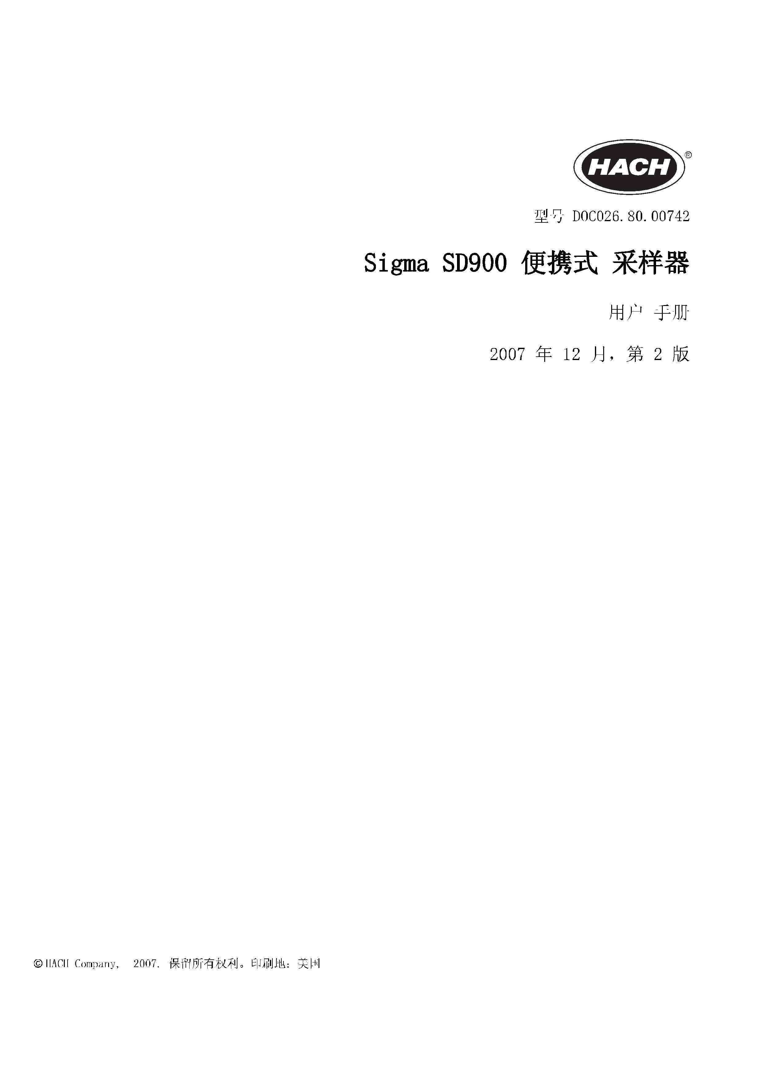 Sigma SD900 便携式采样器操作手册
