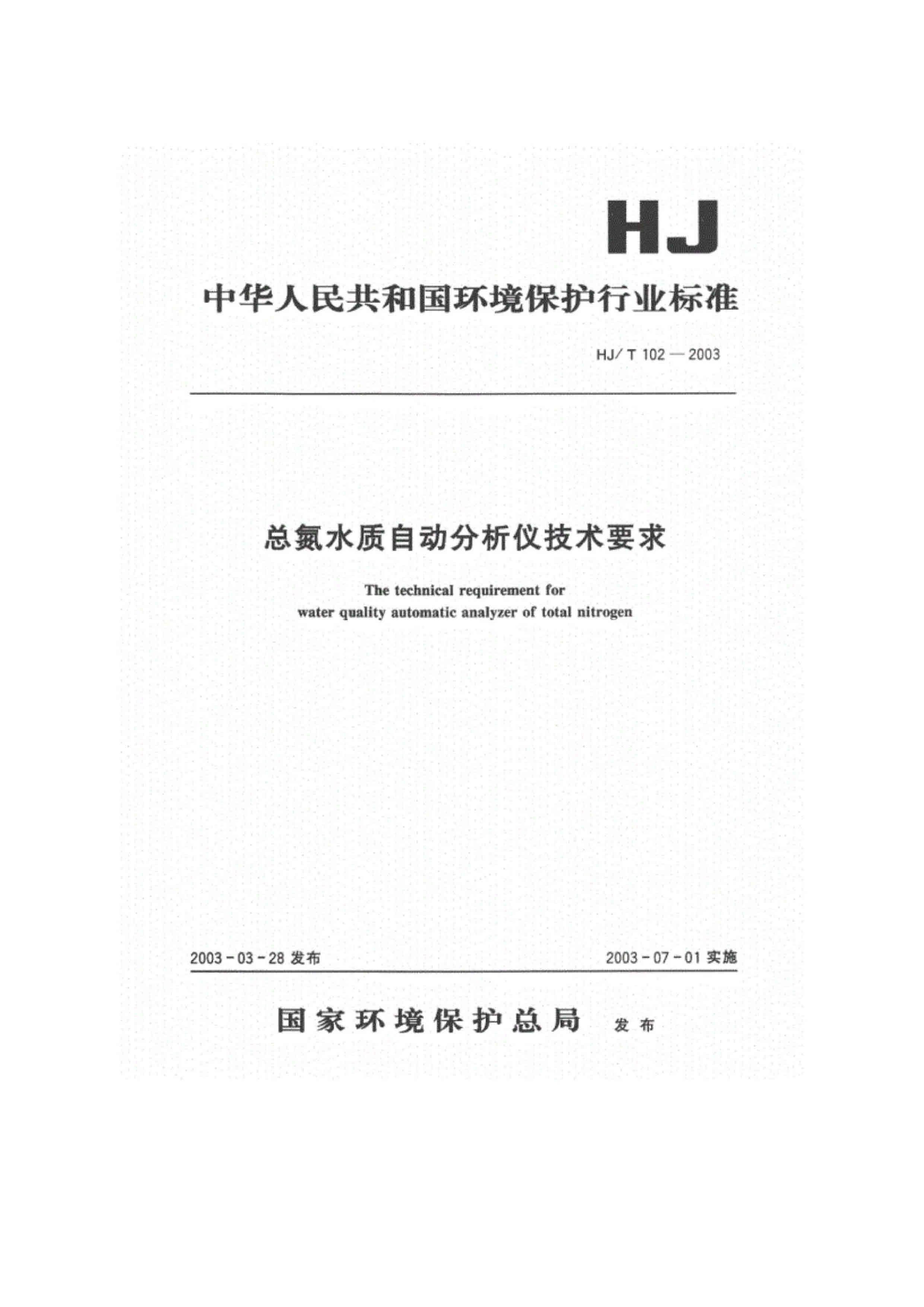 HJ-T102-2003 环境保护产品技术要求 总氮水质自动分析仪技术要求 下载