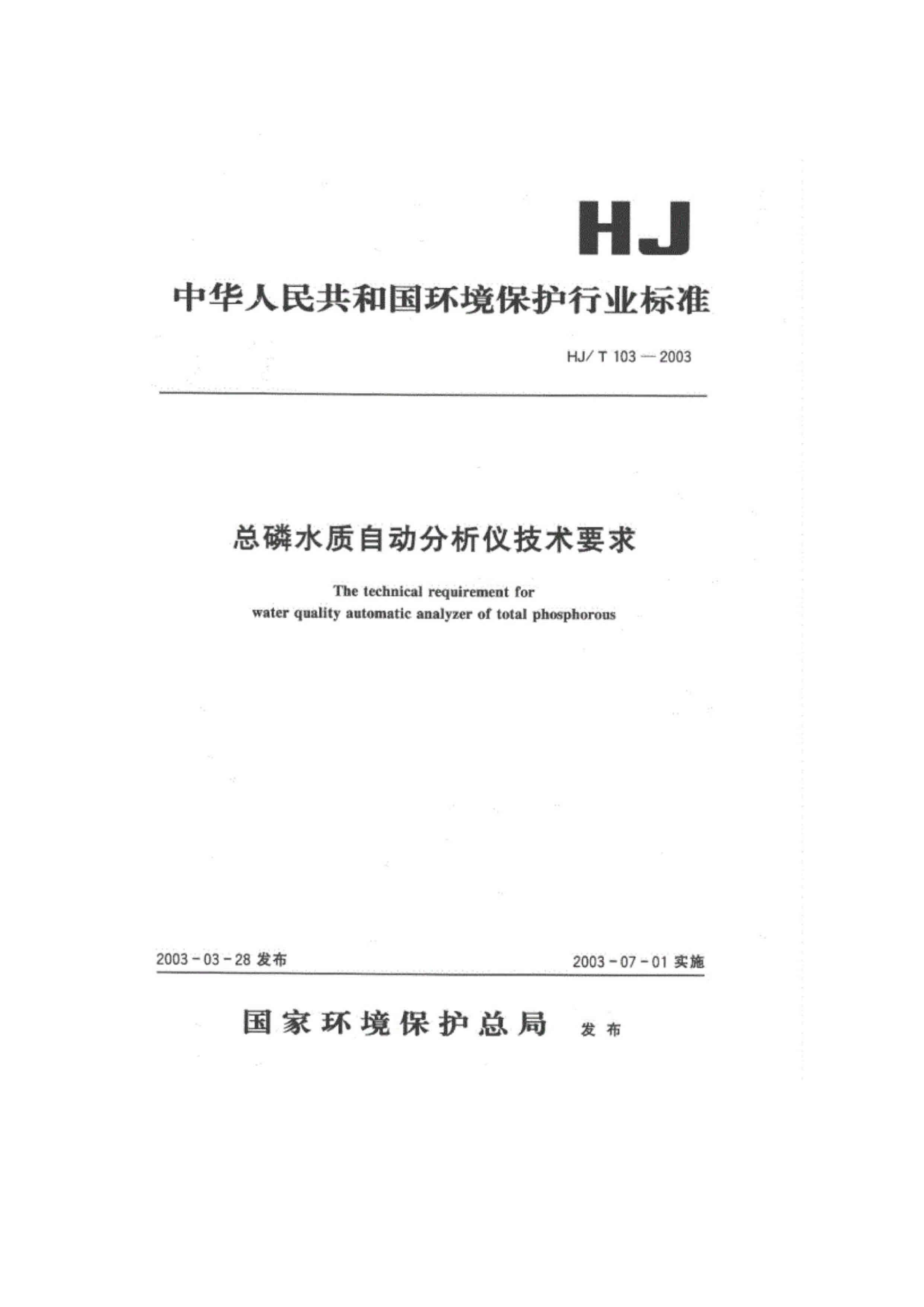HJ-T103-2003 环境保护产品技术要求 总磷水质自动分析仪技术要求 下载