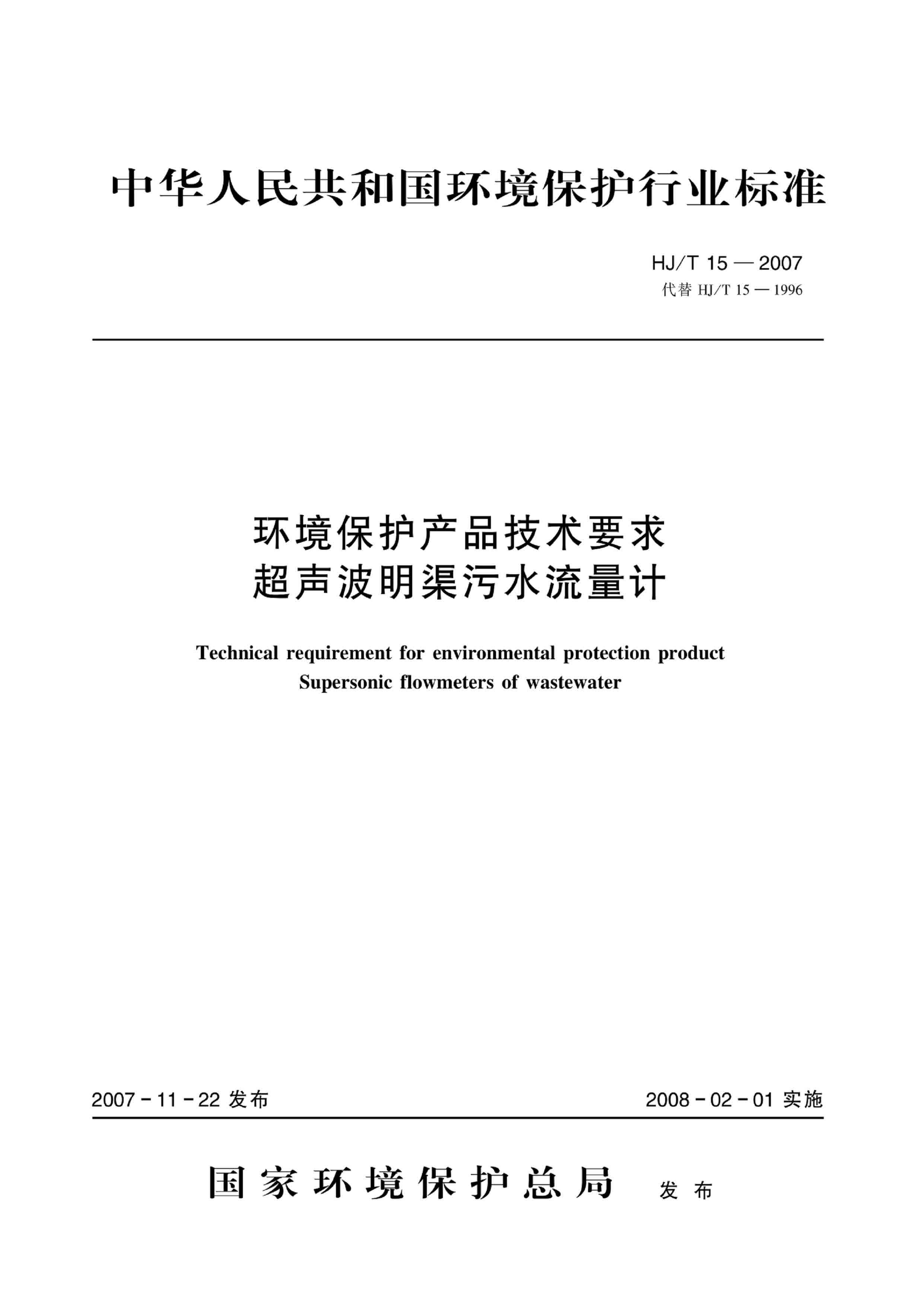 HJ-T15-2007 环境保护产品技术要求 超声波明渠污水流量计 下载(19新版已出)