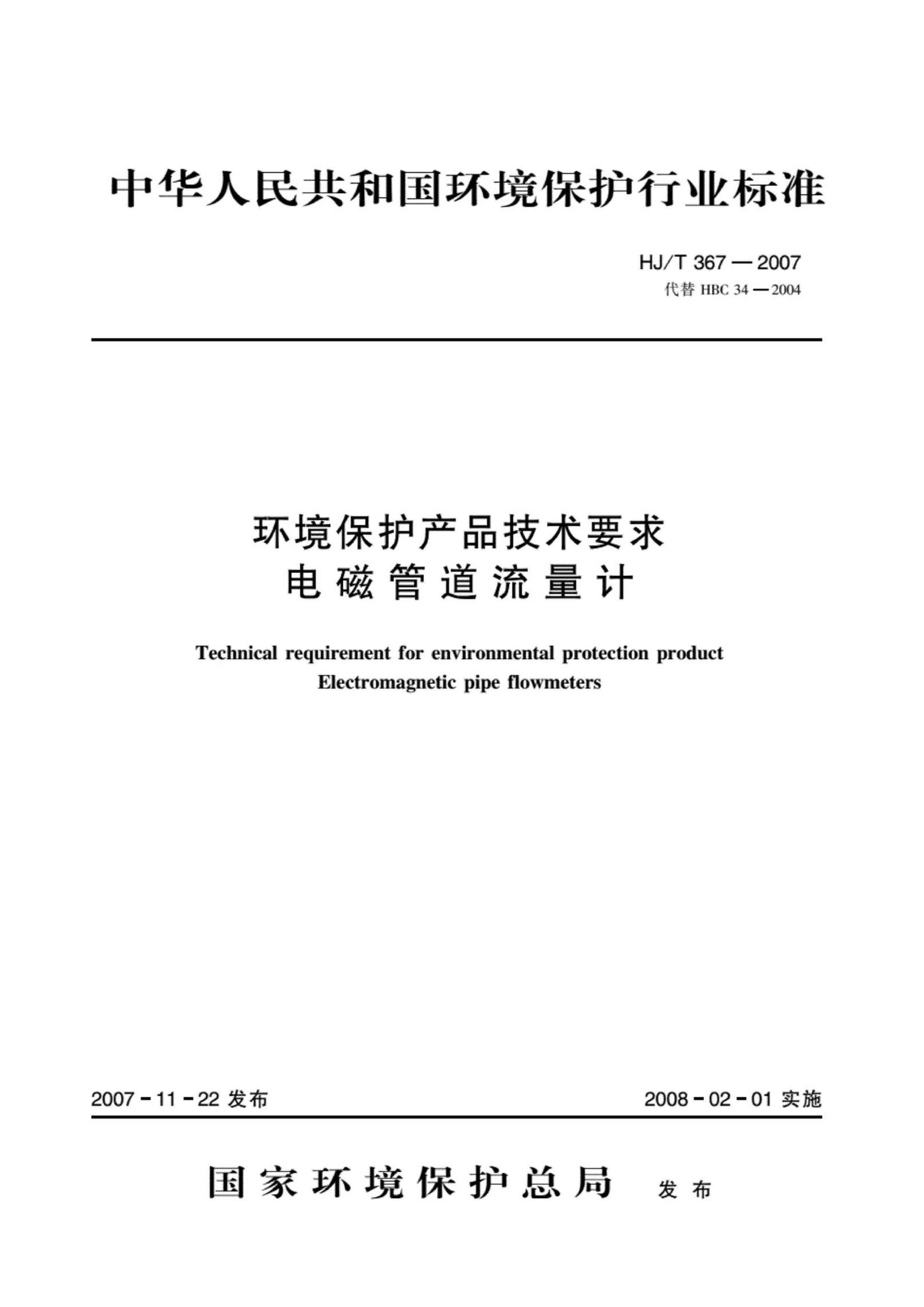 HJ-T367-2007 环境保护产品技术要求 电磁管道流量计 下载