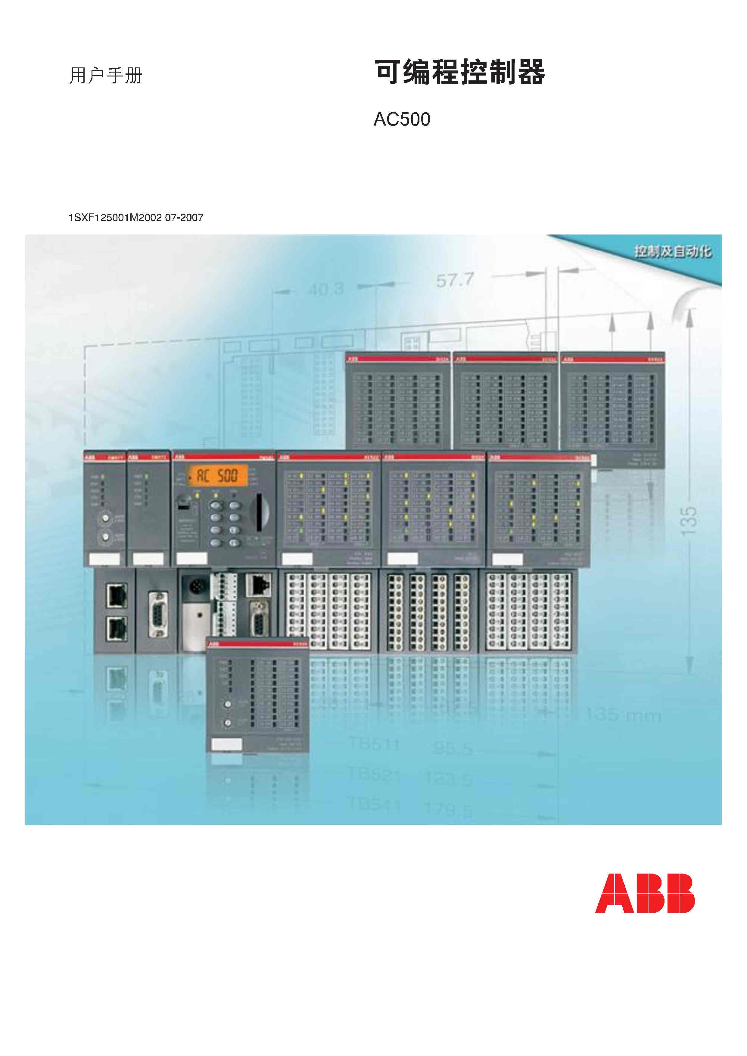 ABB AC500可编程控制器用户手册