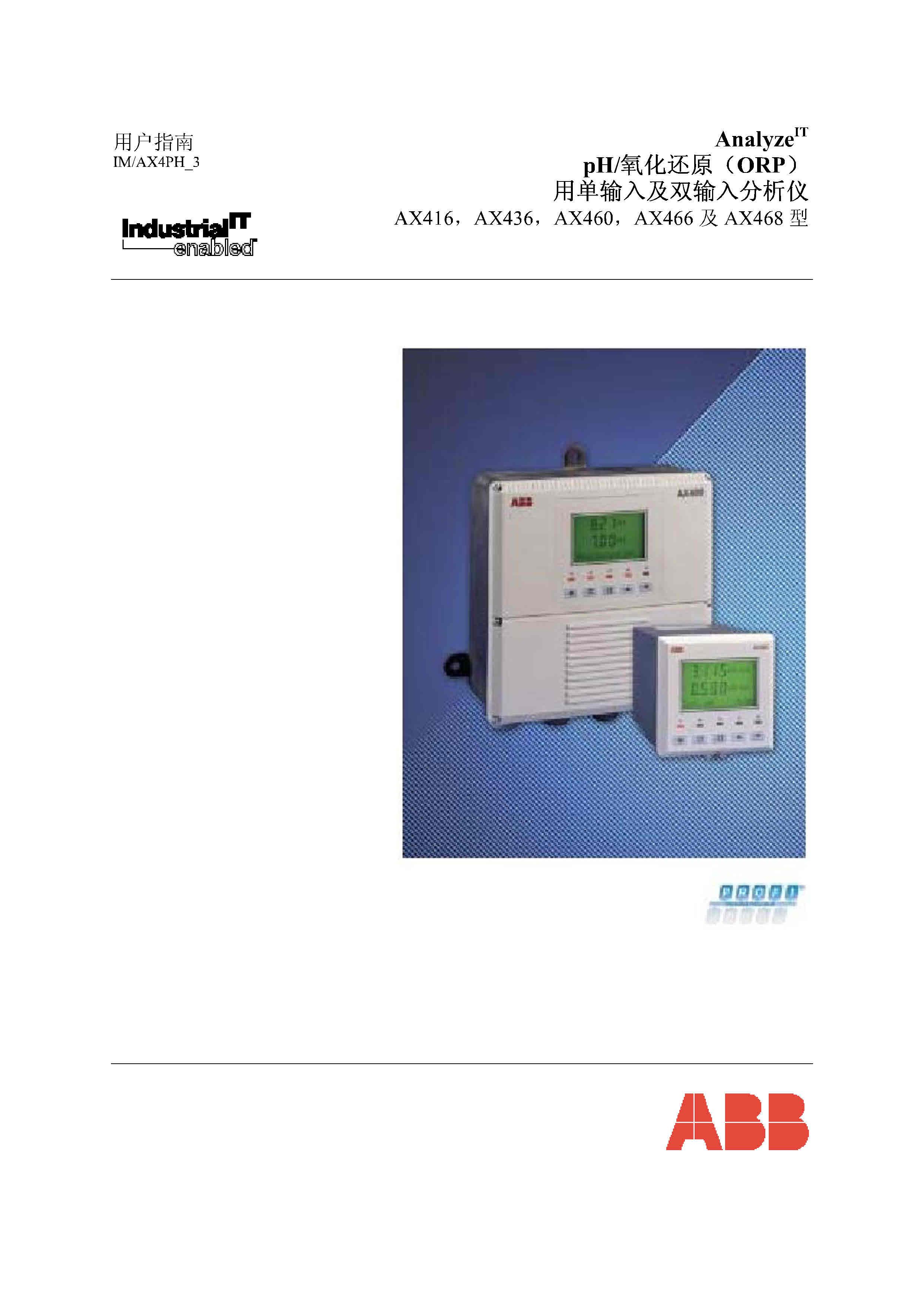 ABB IM_AX4 PH、ORP用户手册