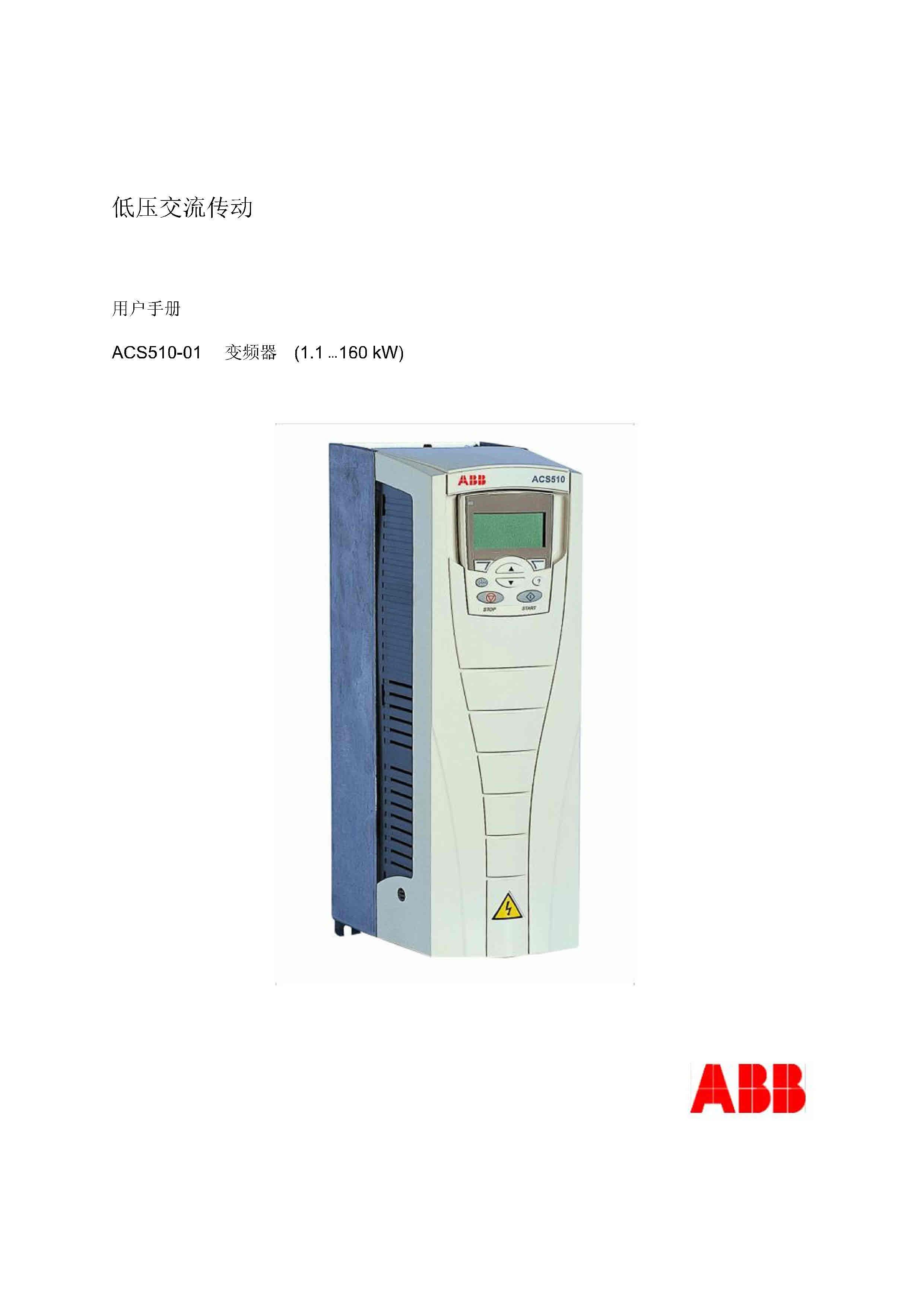 ABB变频器ACS510使用说明书
