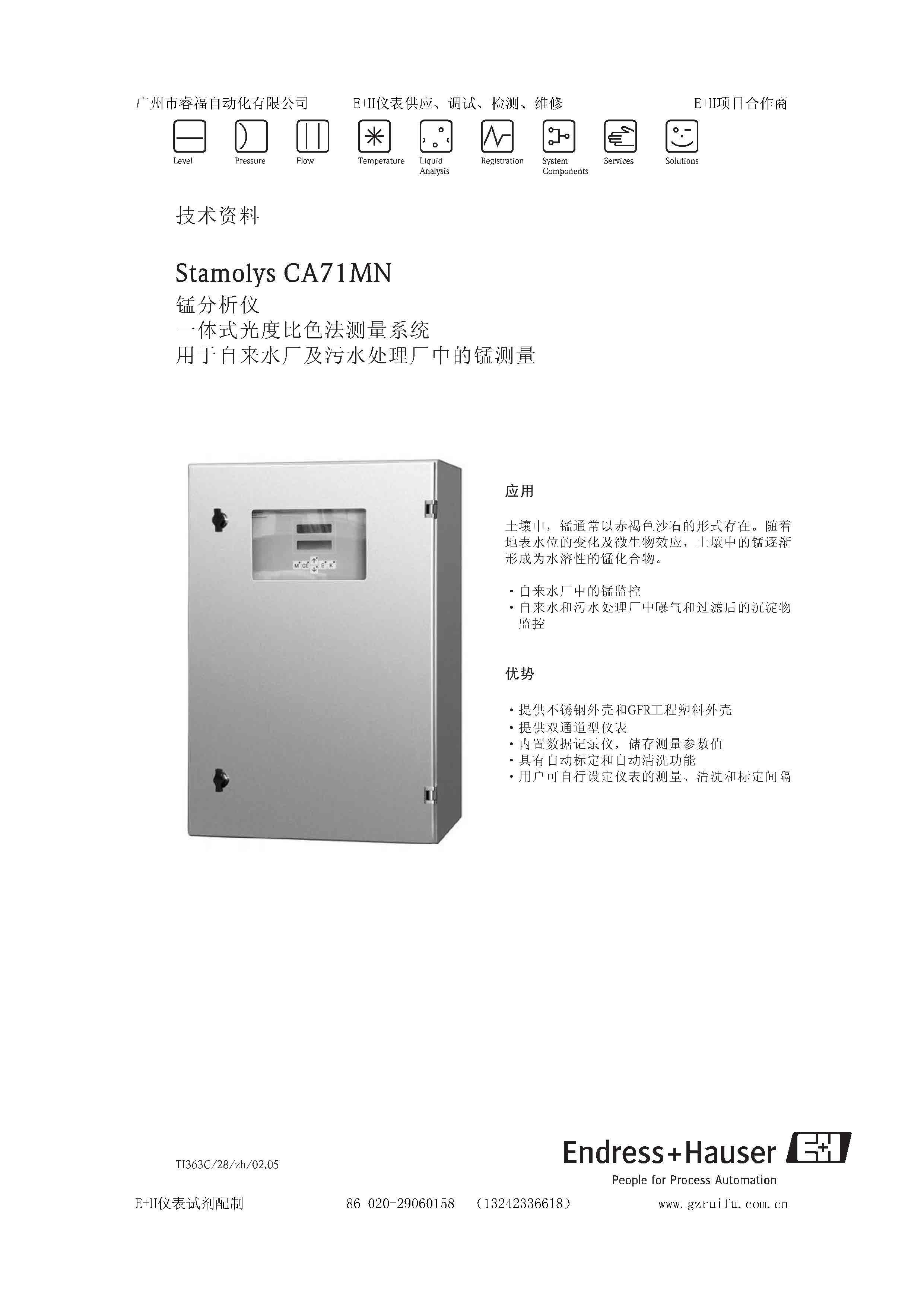 CA71MN 锰分析仪 使用手册