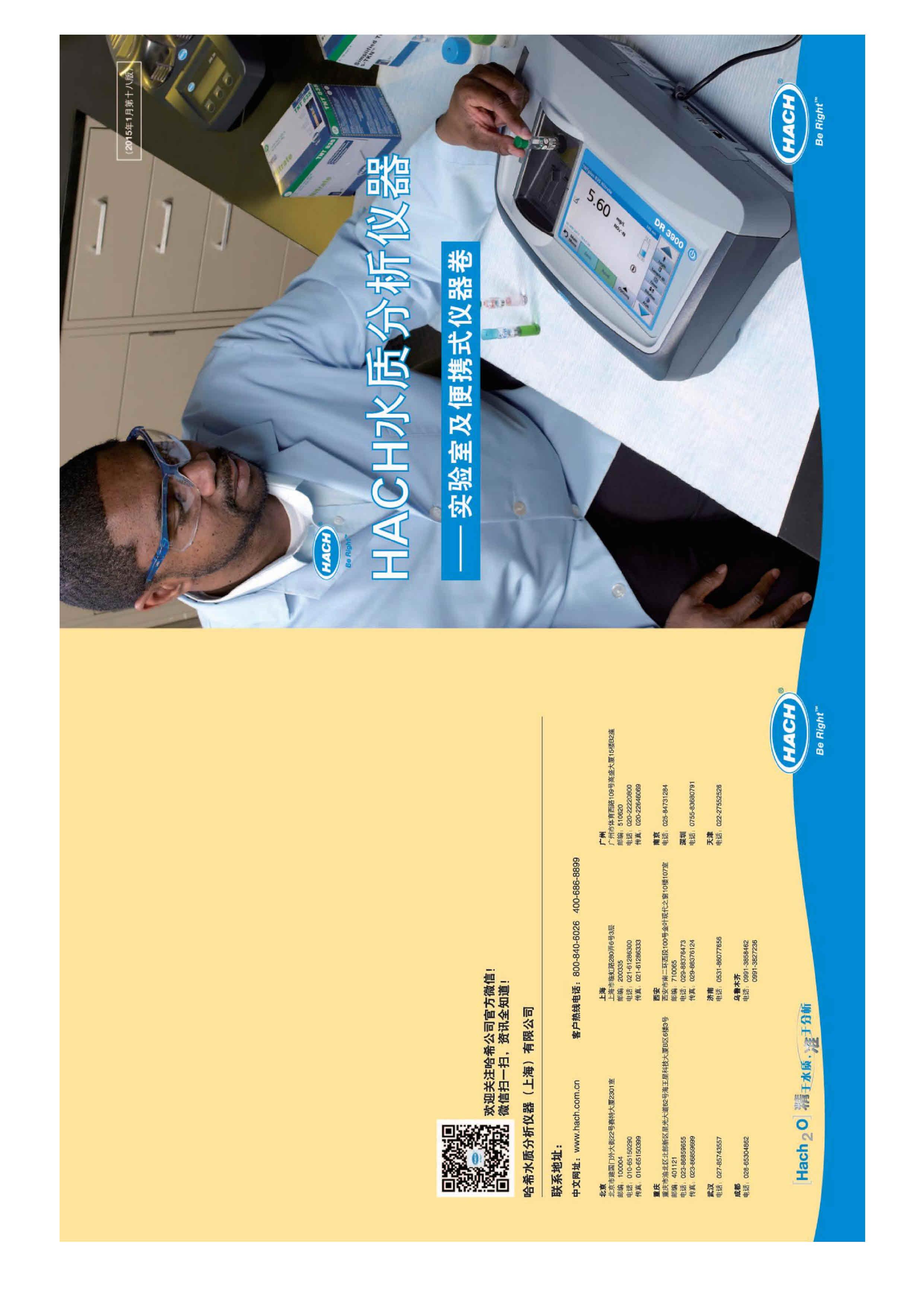 HACH哈希水质分析仪器 实验室及便携式仪器卷2015