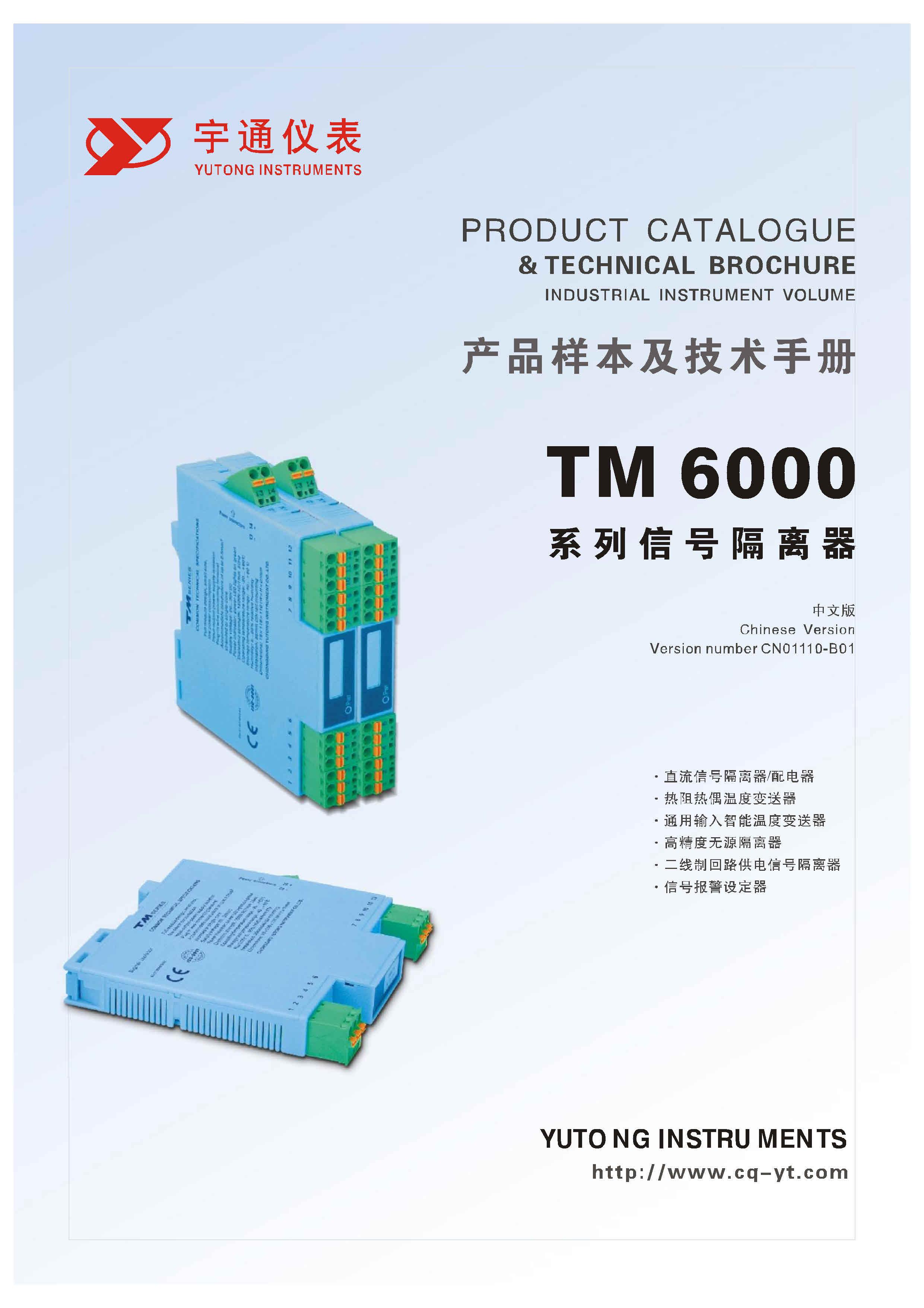 重庆宇通样本TM6000