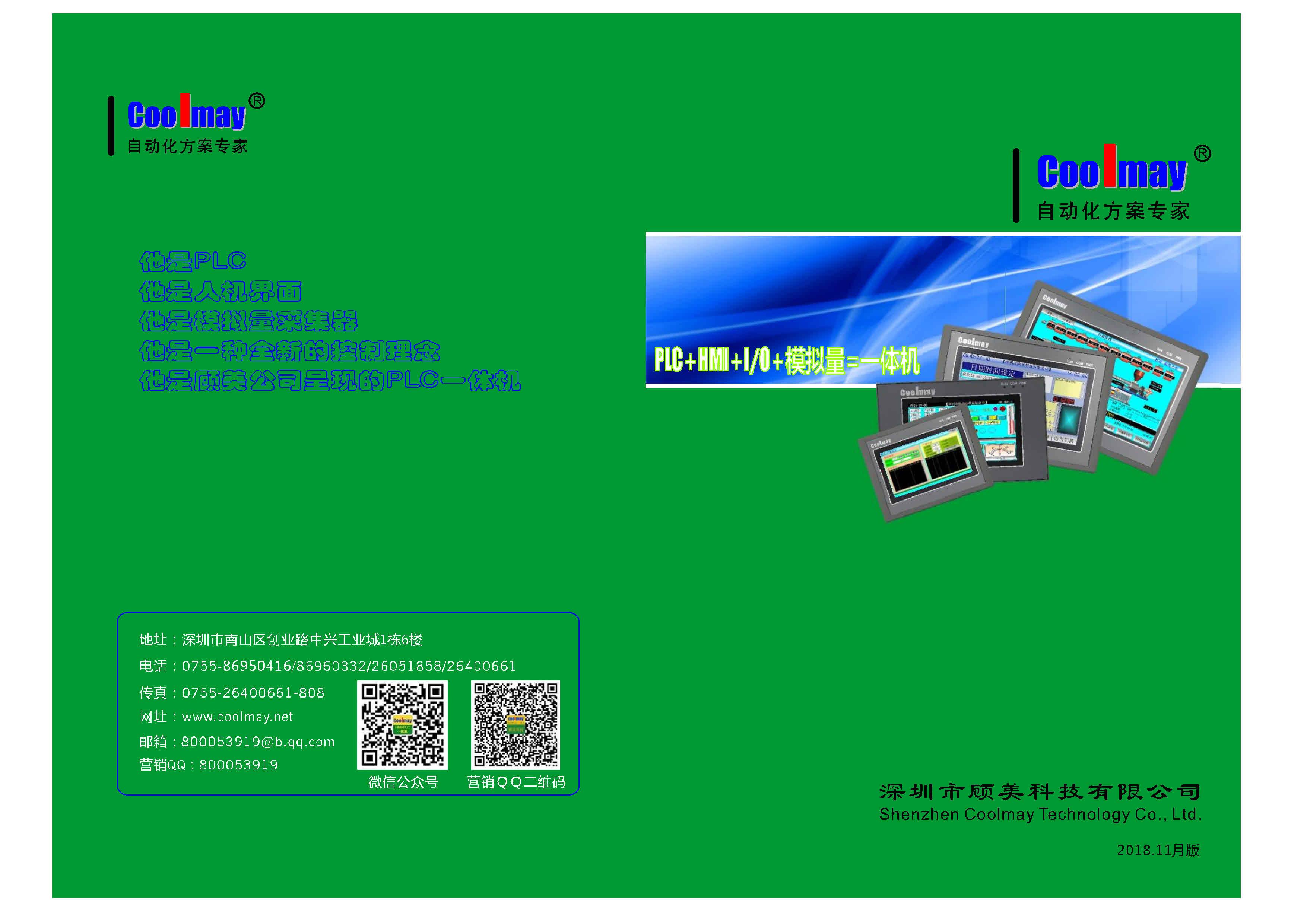 Coolmay顾美一体机产品画册V8.111(一体屏)