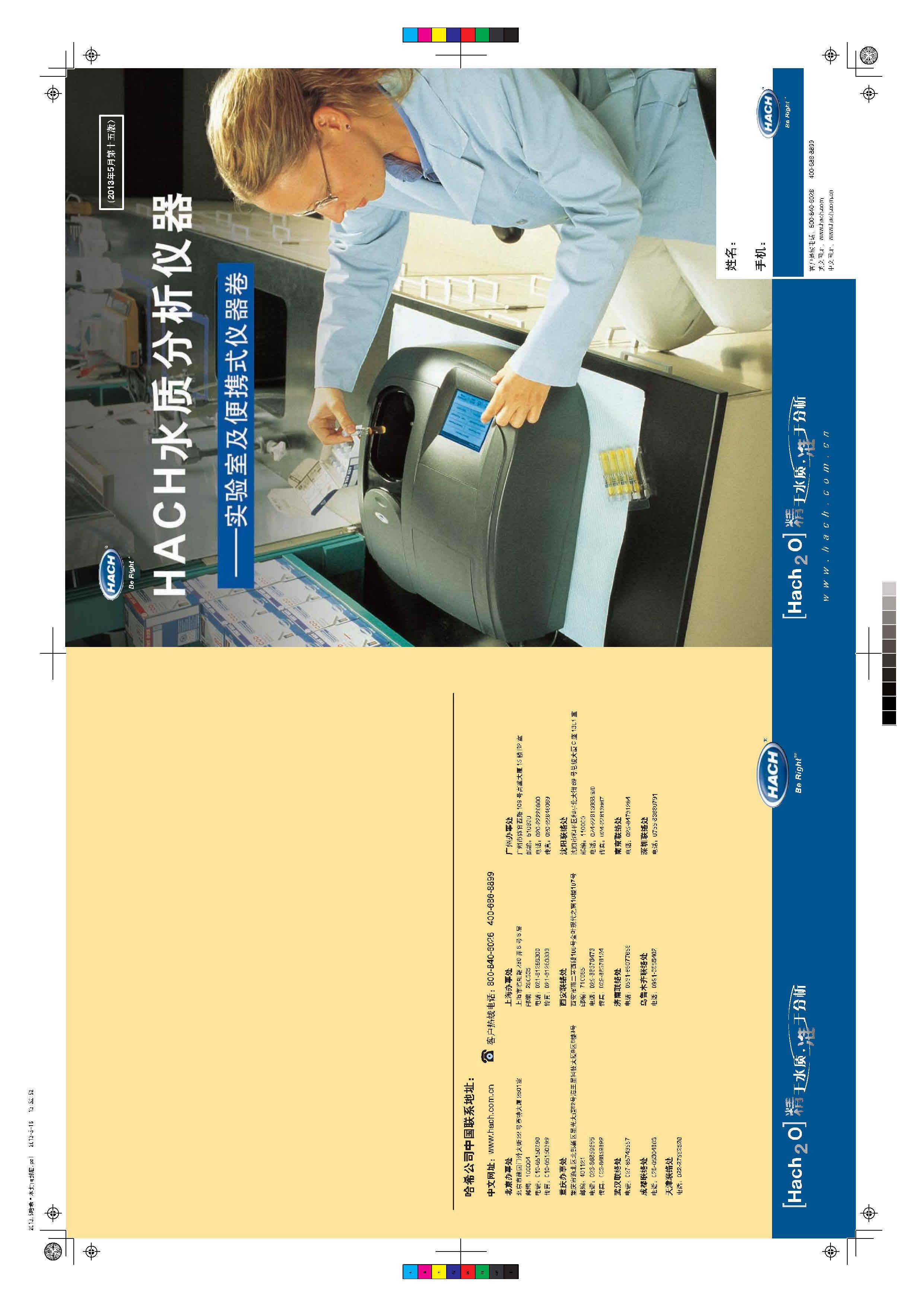 HACH哈希水质分析仪器 实验室及便携式仪器卷2013