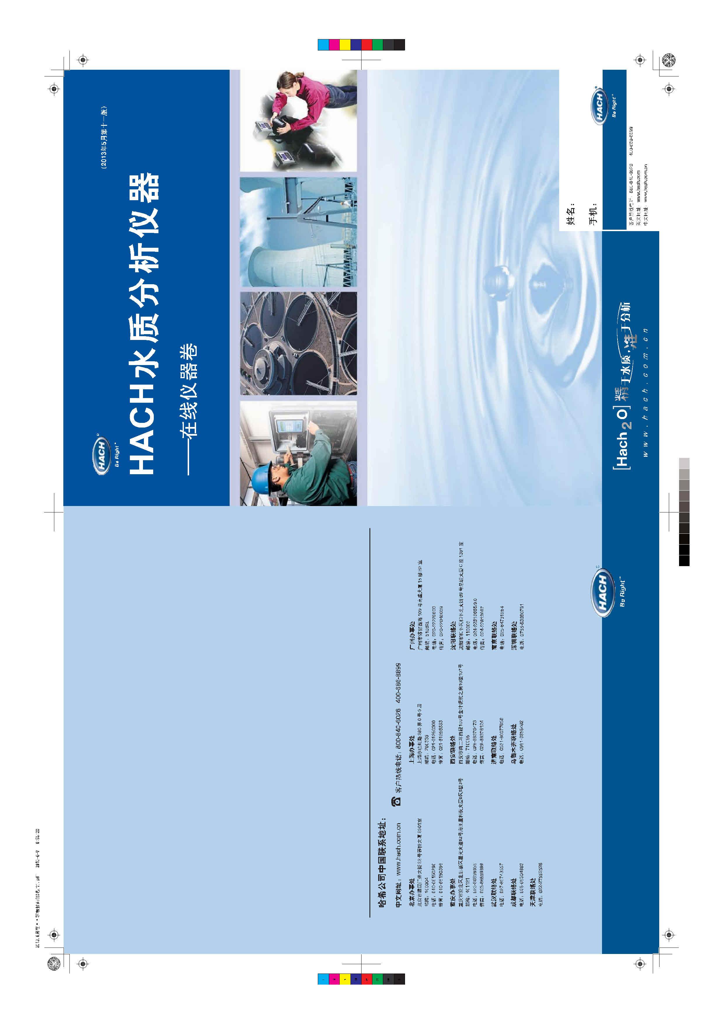 HACH哈希水质分析仪器 在线仪器卷2013