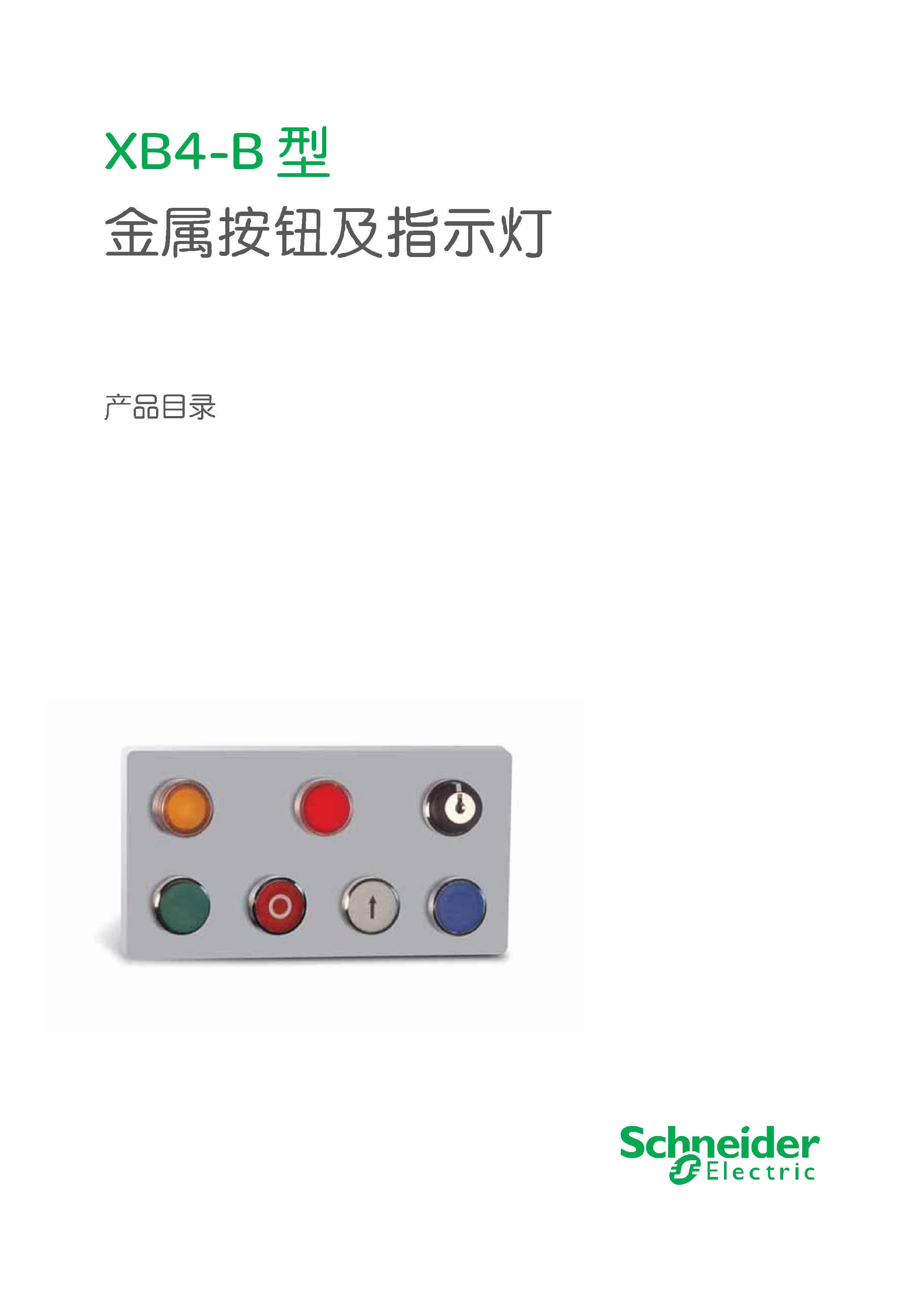 施耐德XB4-B系列进口按钮及指示灯产品目录
