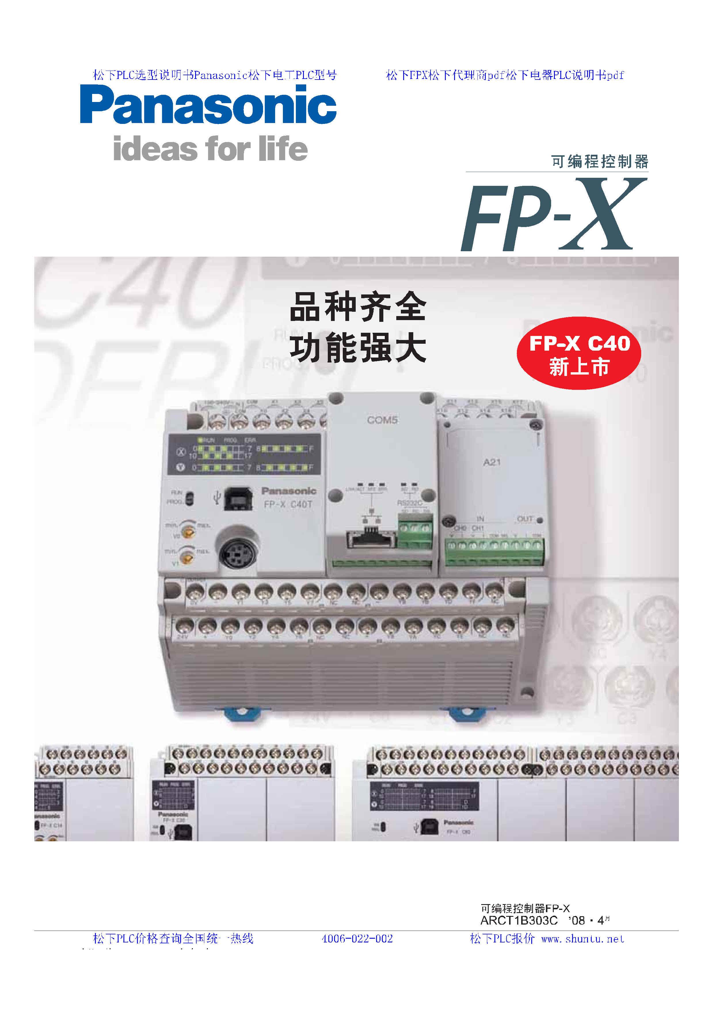 松下  FPX-C选型样本