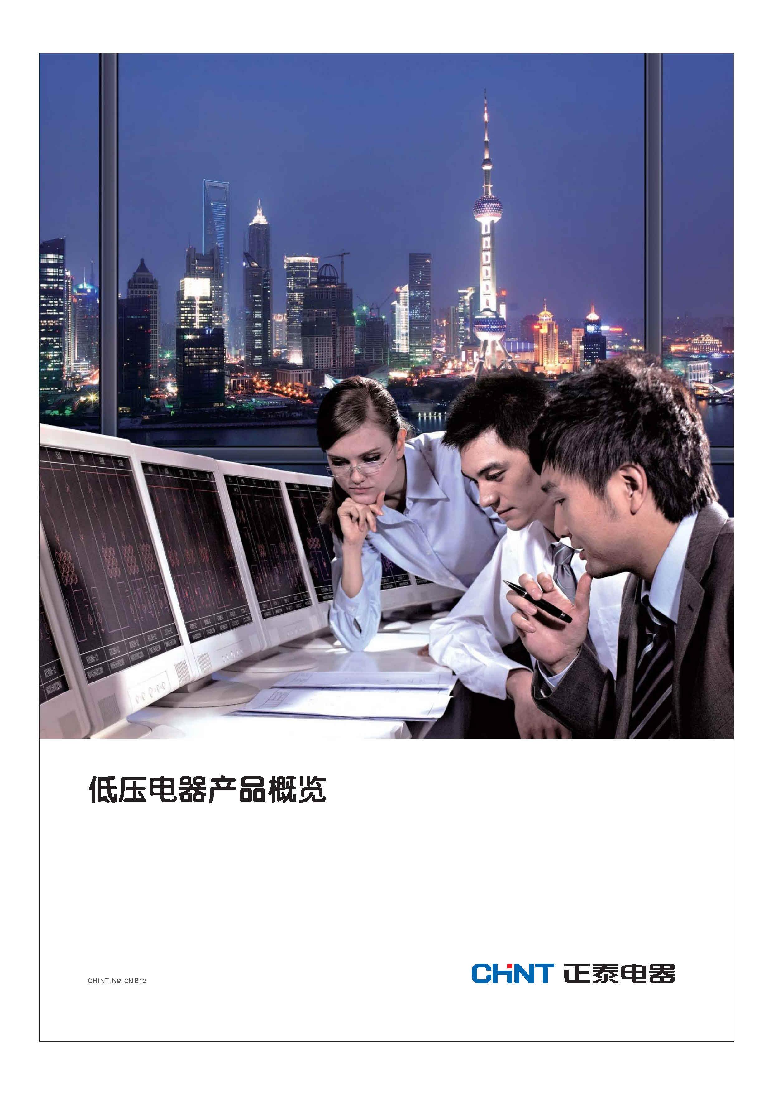 正泰CN+B12-低压电器产品概览
