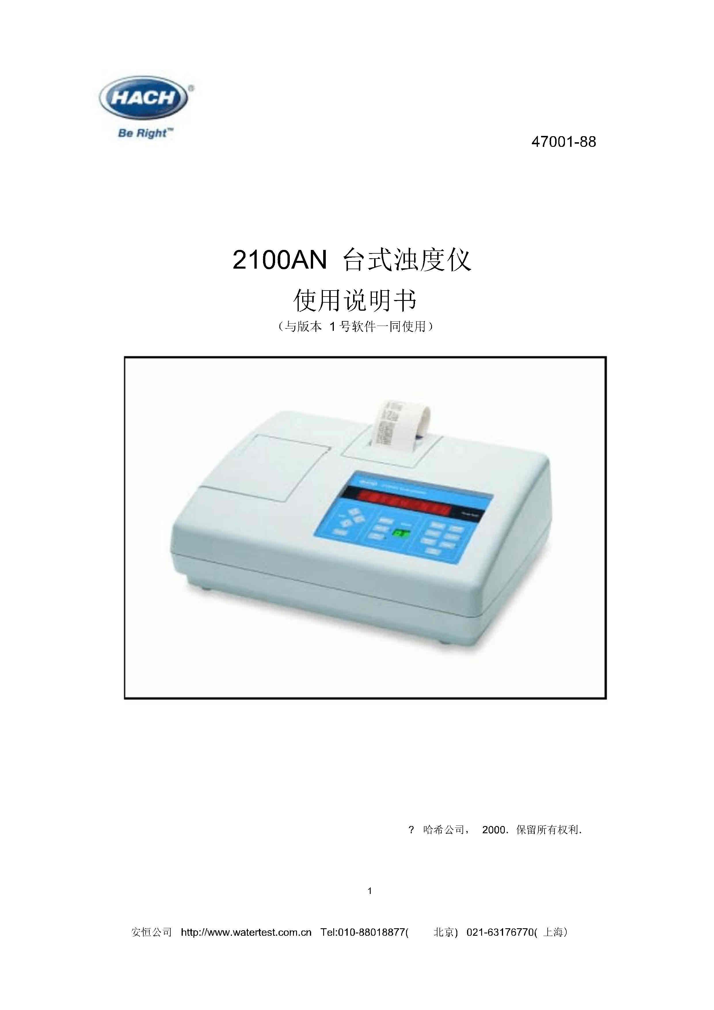 HACH哈希 2100AN台式浊度计使用说明书