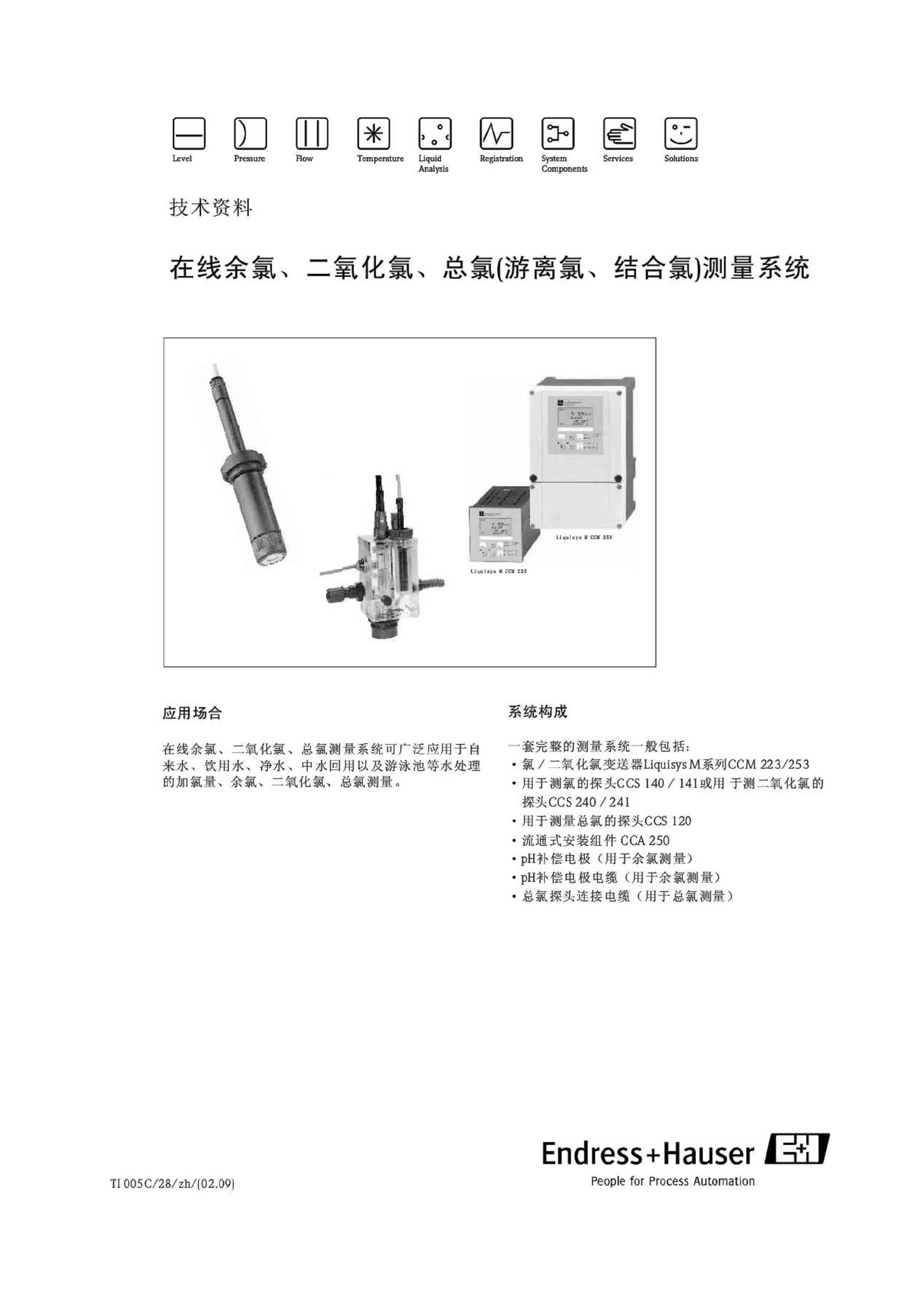 E+H余氯传感器CCS140_CCS141_CCS120技术手册