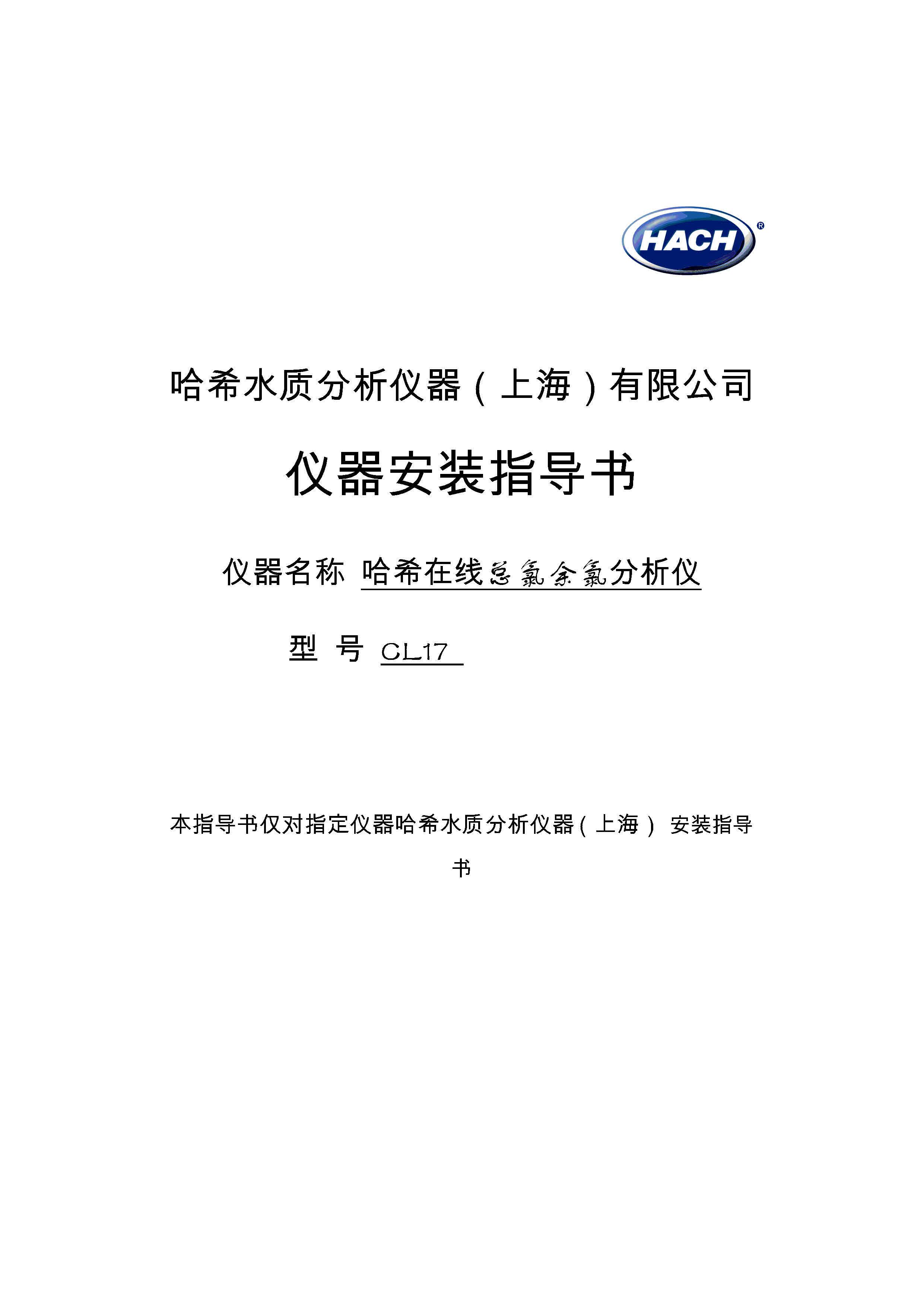 HACH哈希 CL17 安装说明书