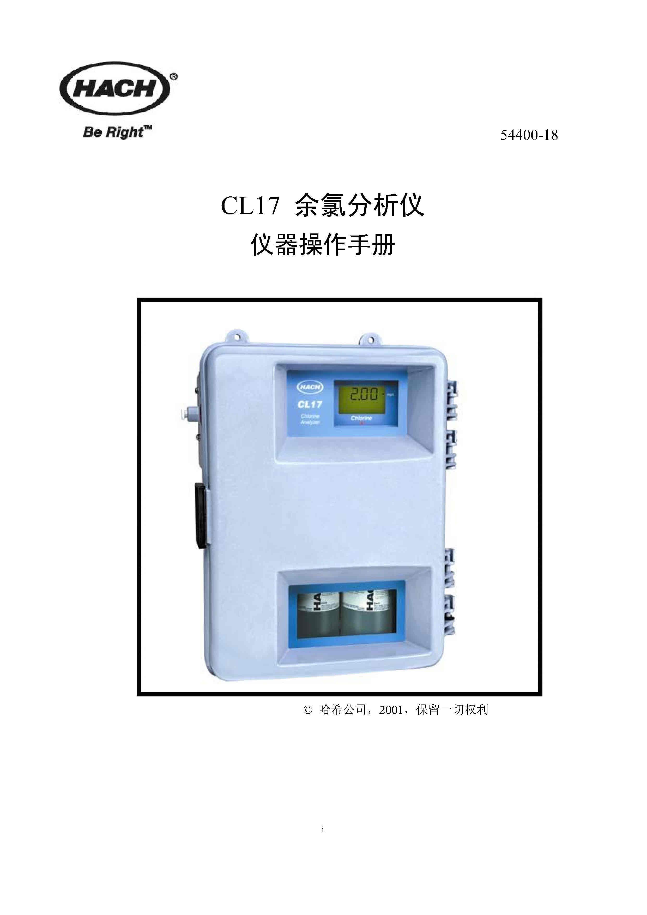 HACH哈希 CL17 余氯分析仪 仪器操作手册