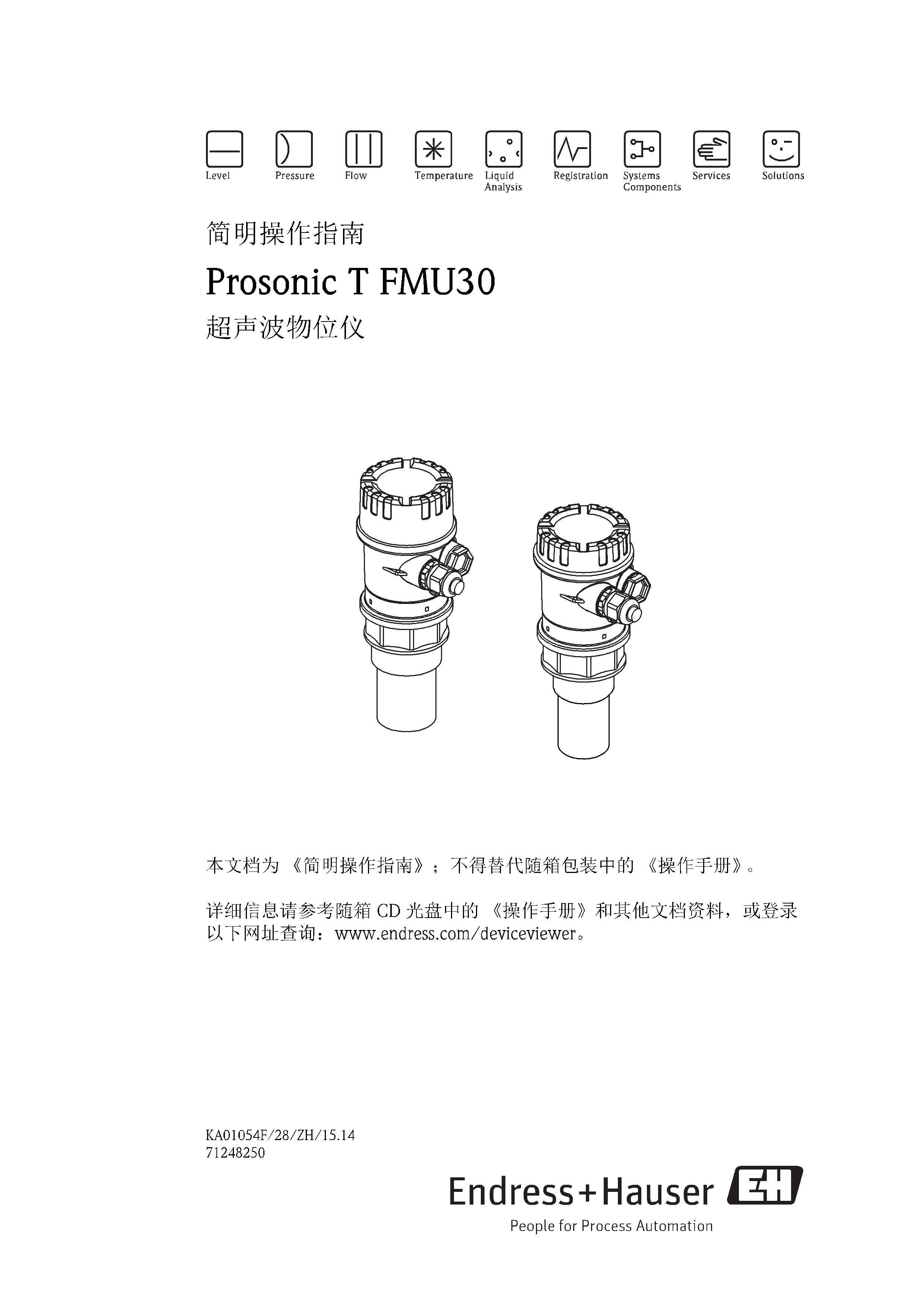 E+H FMU30物位计调试手册