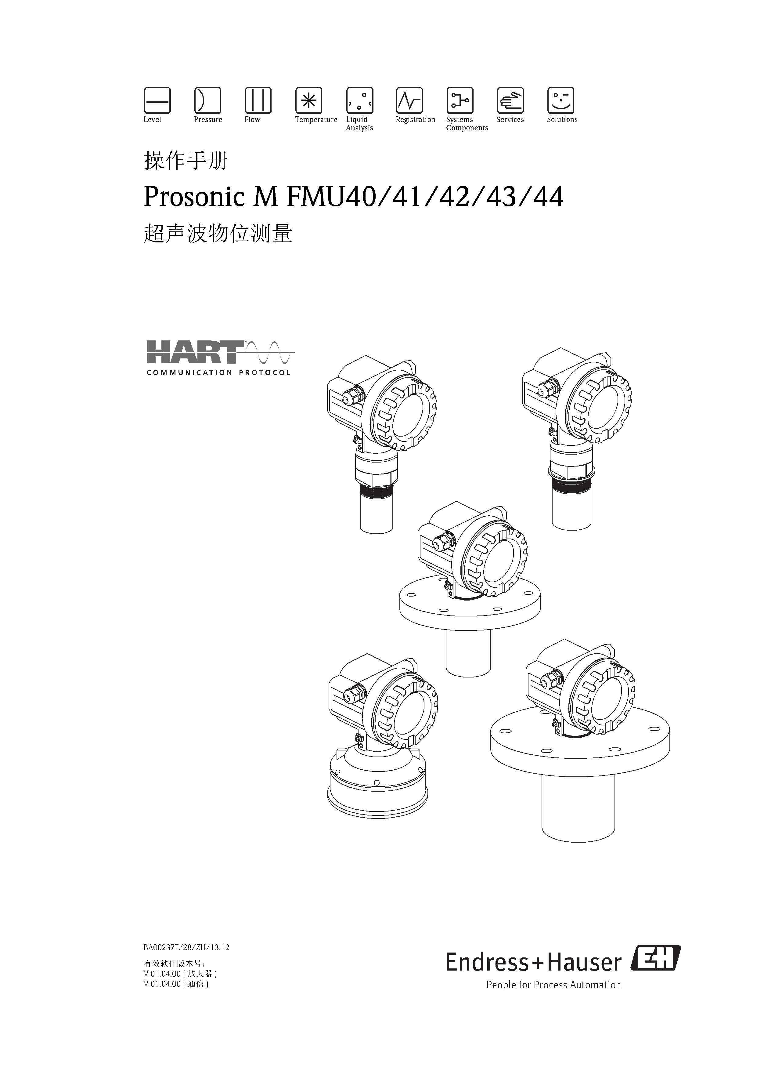 E+H FMU4041424344超声波物位测量说明书