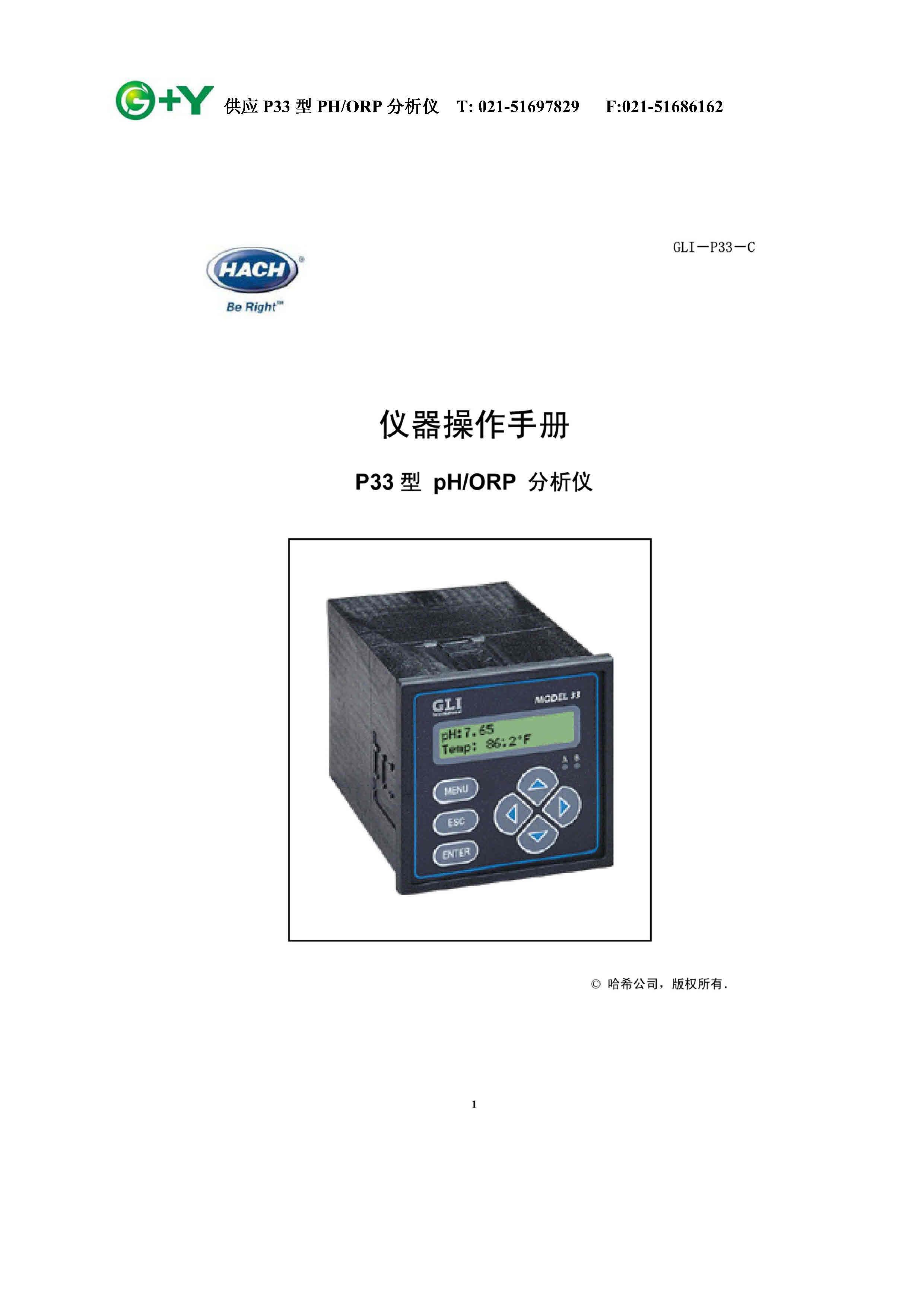 HACH GLI_MODELP33中文操作说明书