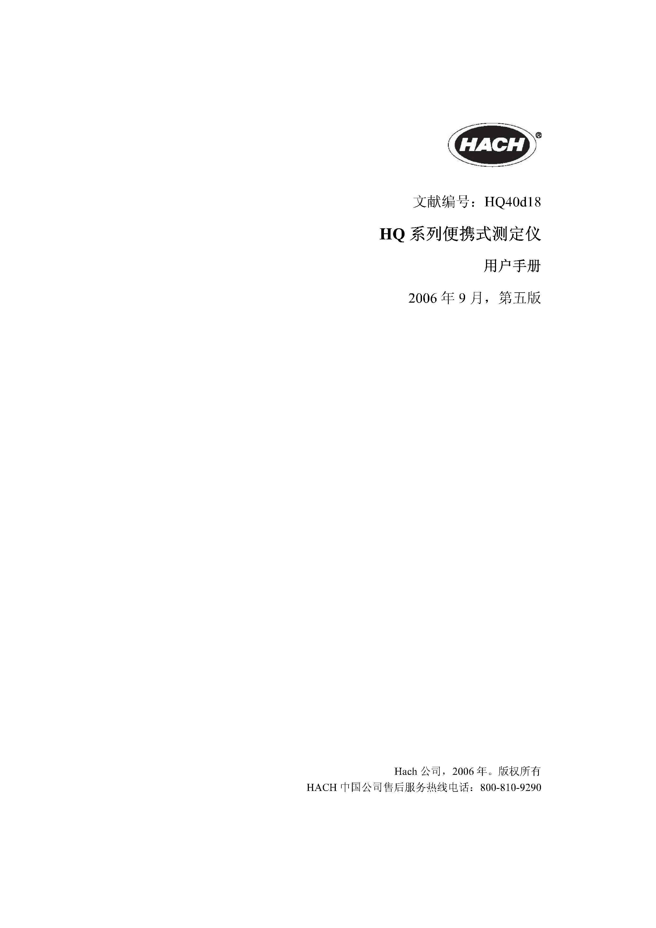 HACH哈希 HQ系列便携式测定仪 中文说明书