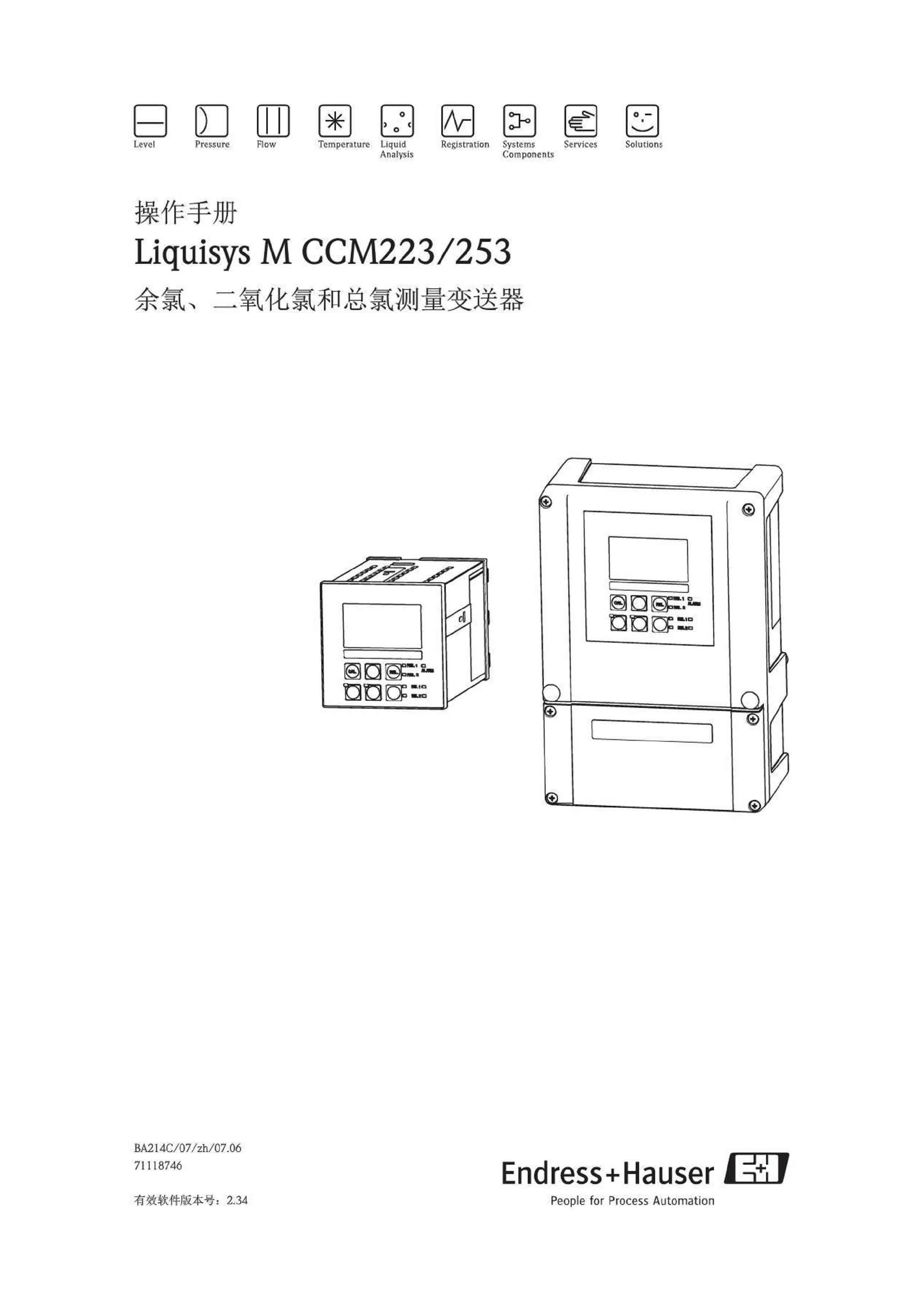 E+H LiquisysMCCM223CCM253余氯二氧化氯总氯变送器操作手册