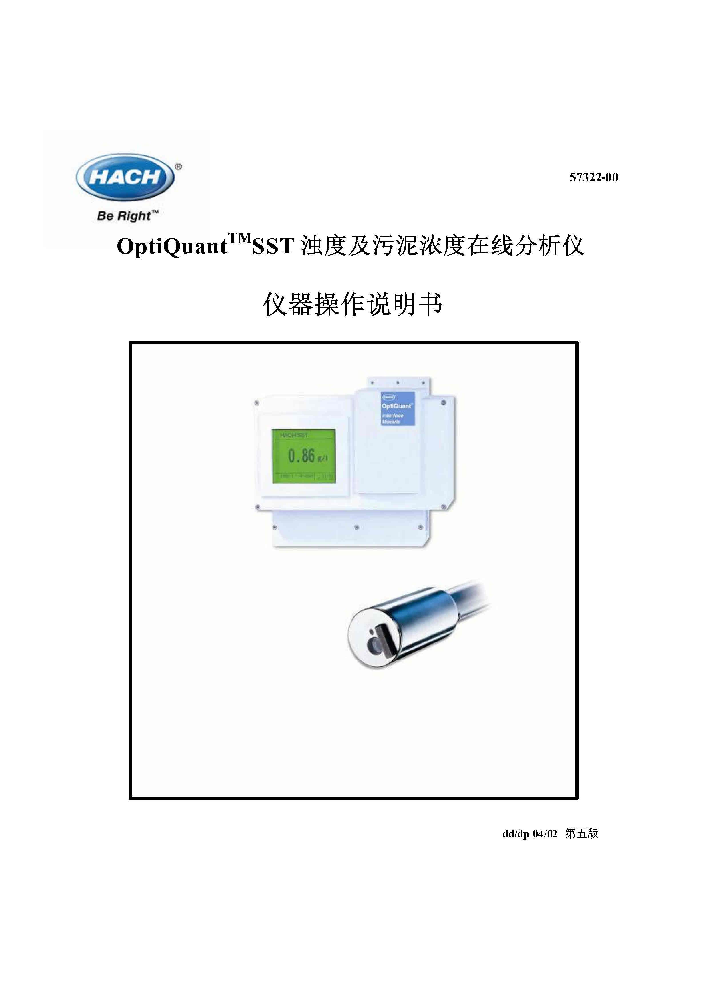 HACH OptiQuant悬浮固体及浊度分析仪操作手册