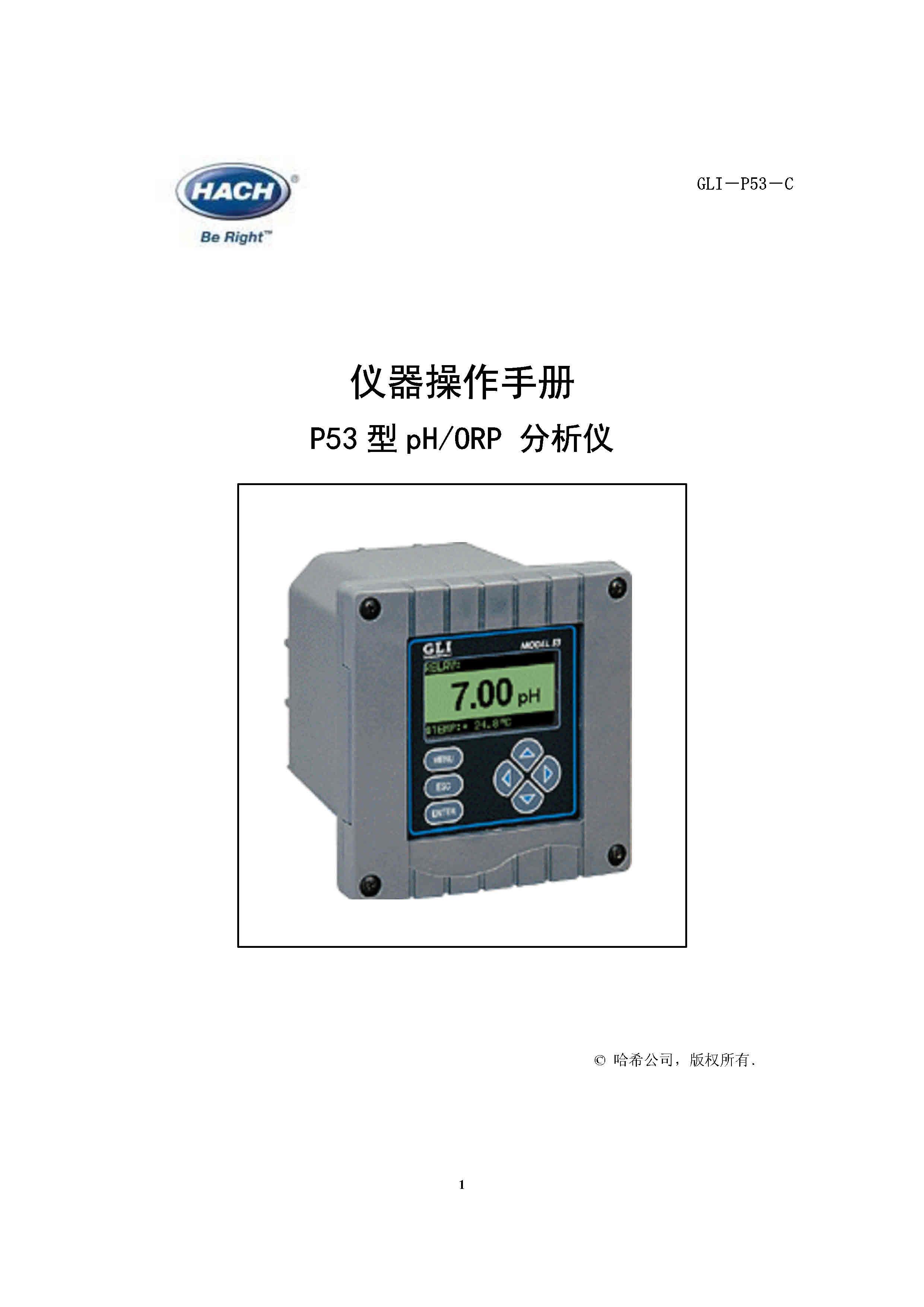HACH GLI  哈希P53 pHORP仪器操作手册