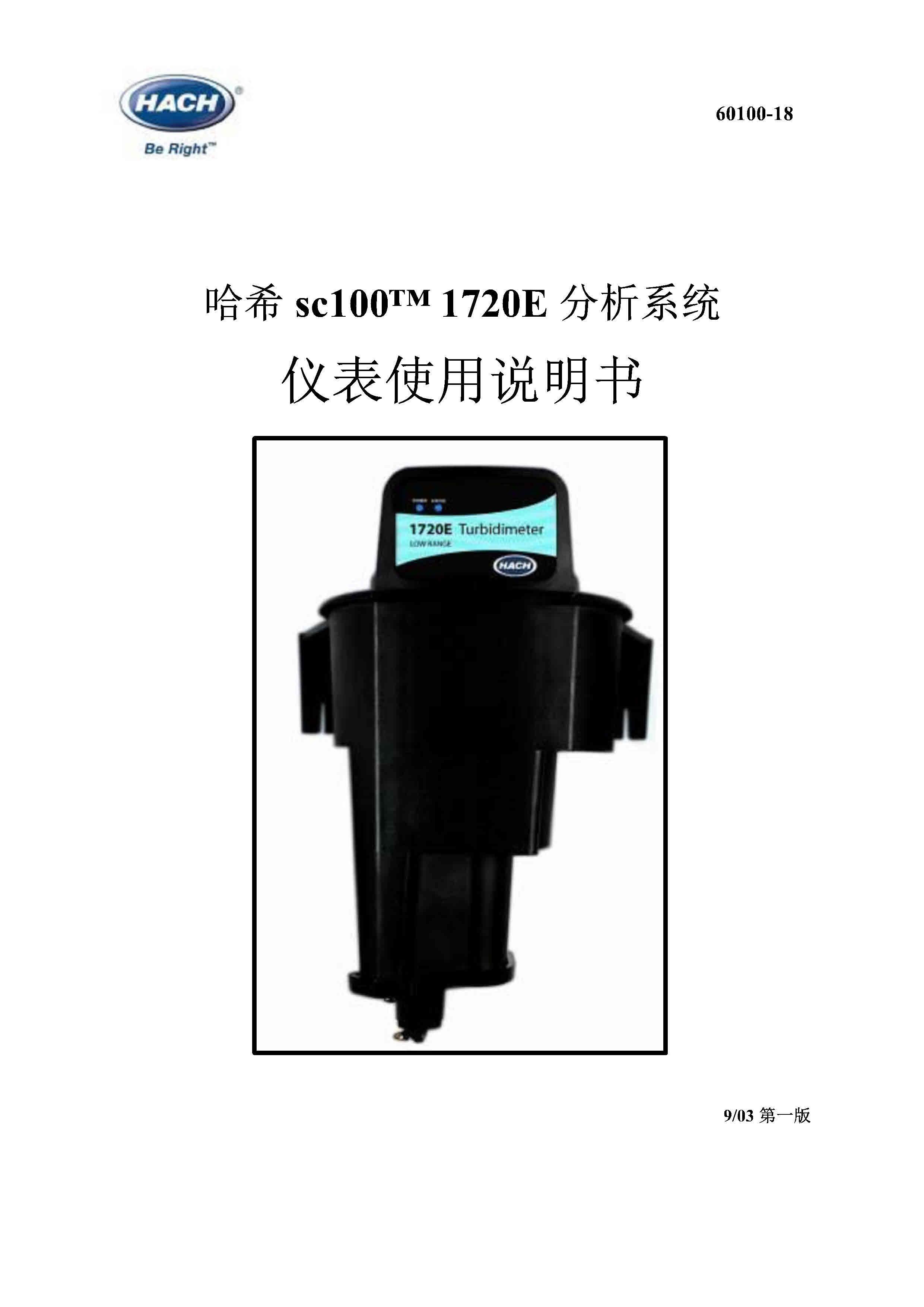 HACH SC100+1720E浊度分析仪操作手册