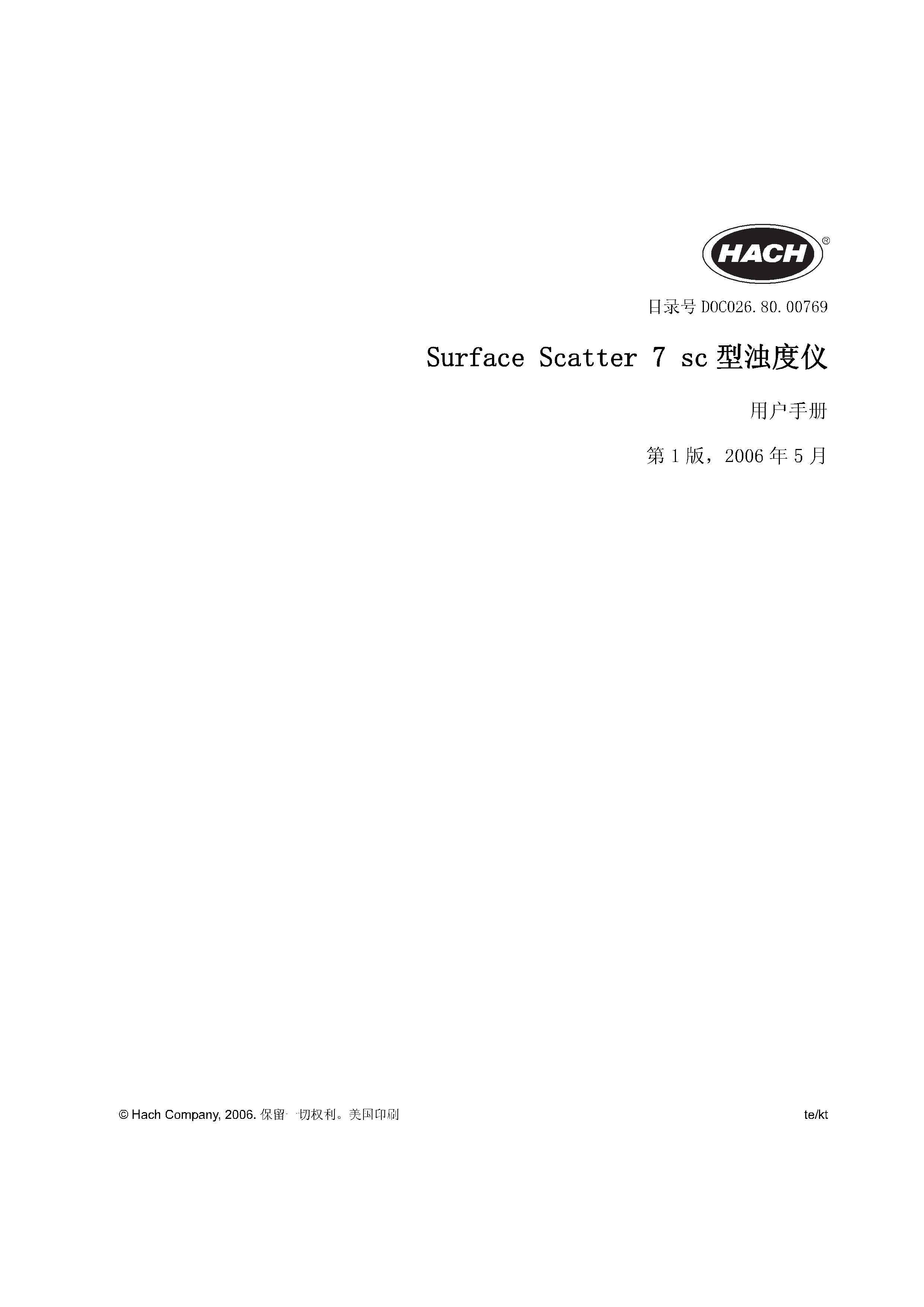 HACH哈希 SS7高量程在线浊度仪用户手册