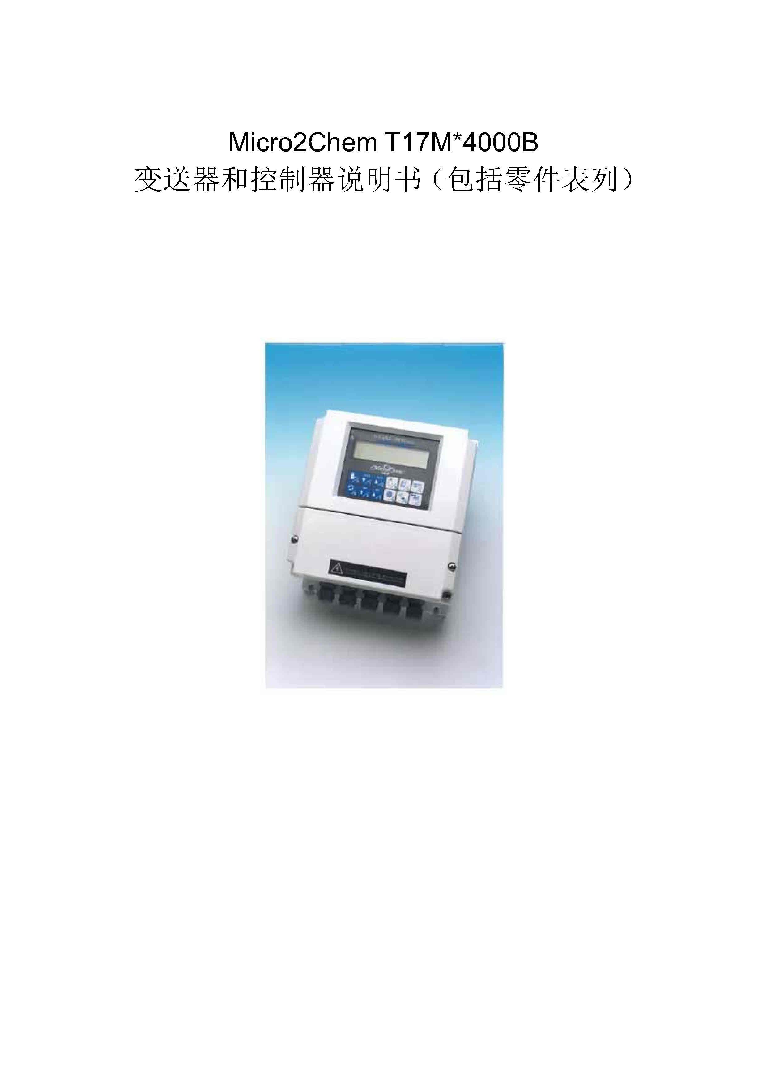MICRO2CHEM T17M 4000B 余氯说明书