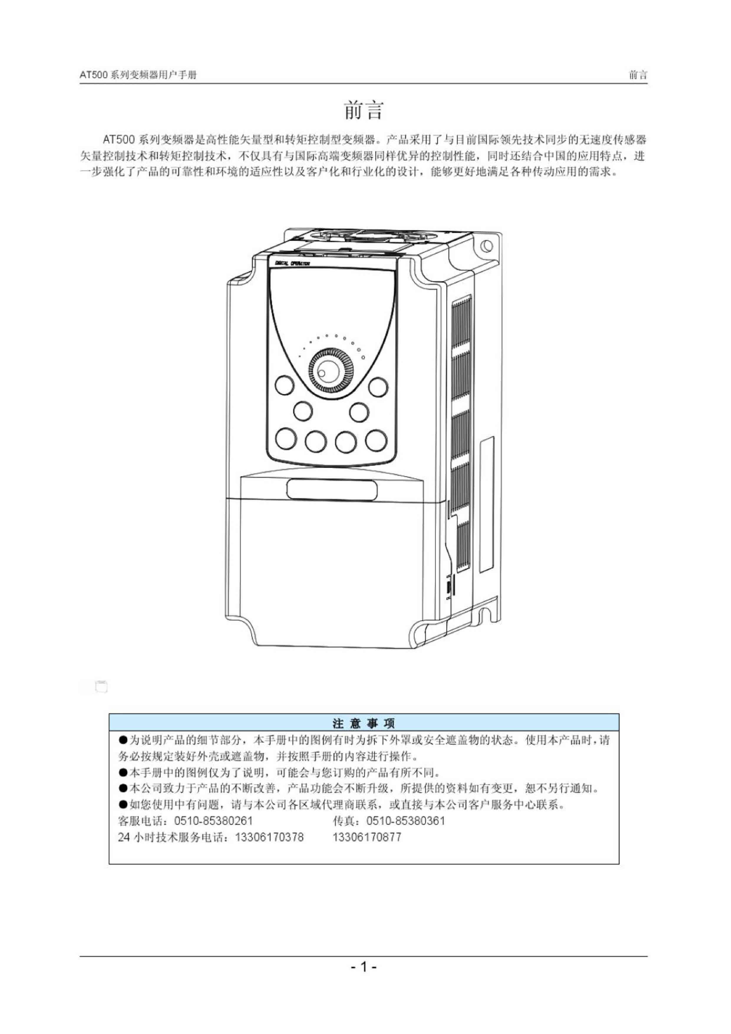 艾克特AT500系列高性能矢量型变频器说明书V1.03