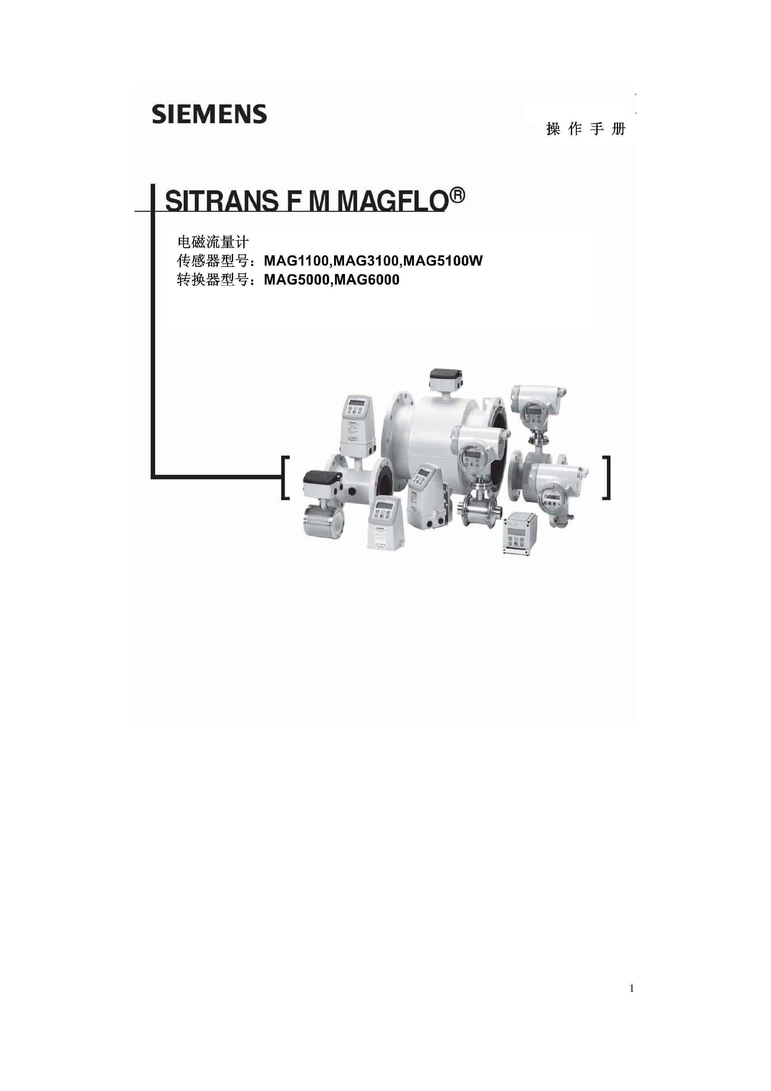 Siemens_西门子电磁流量计 MAG5000