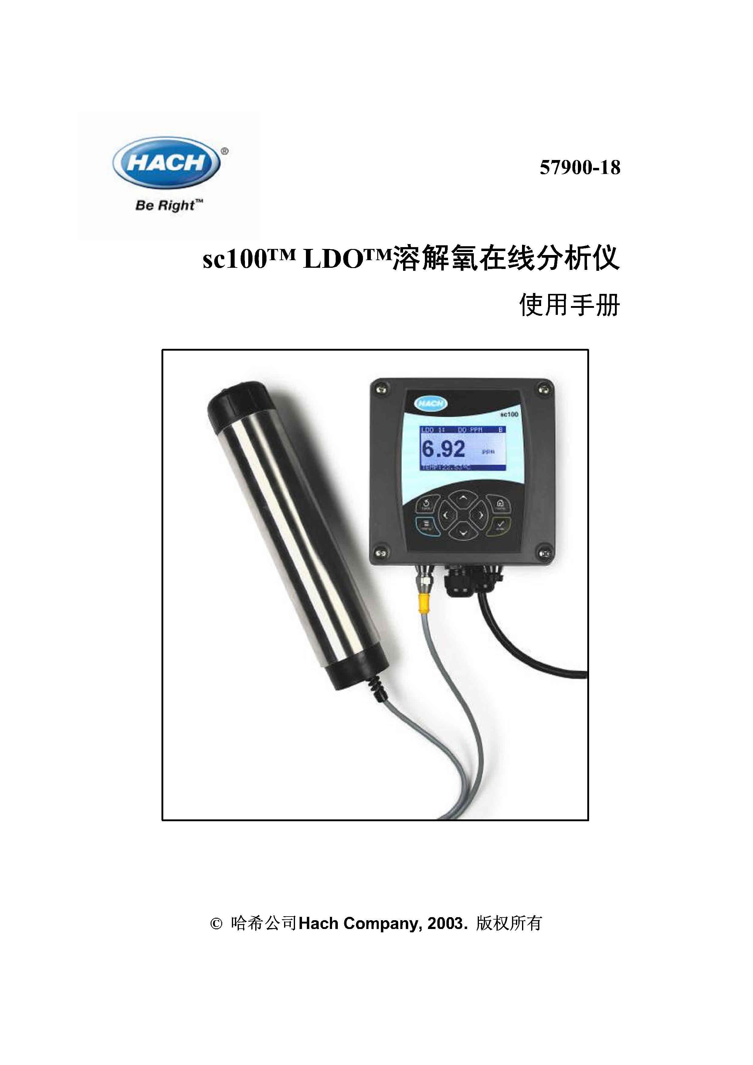 SC100测量系统中文说明书