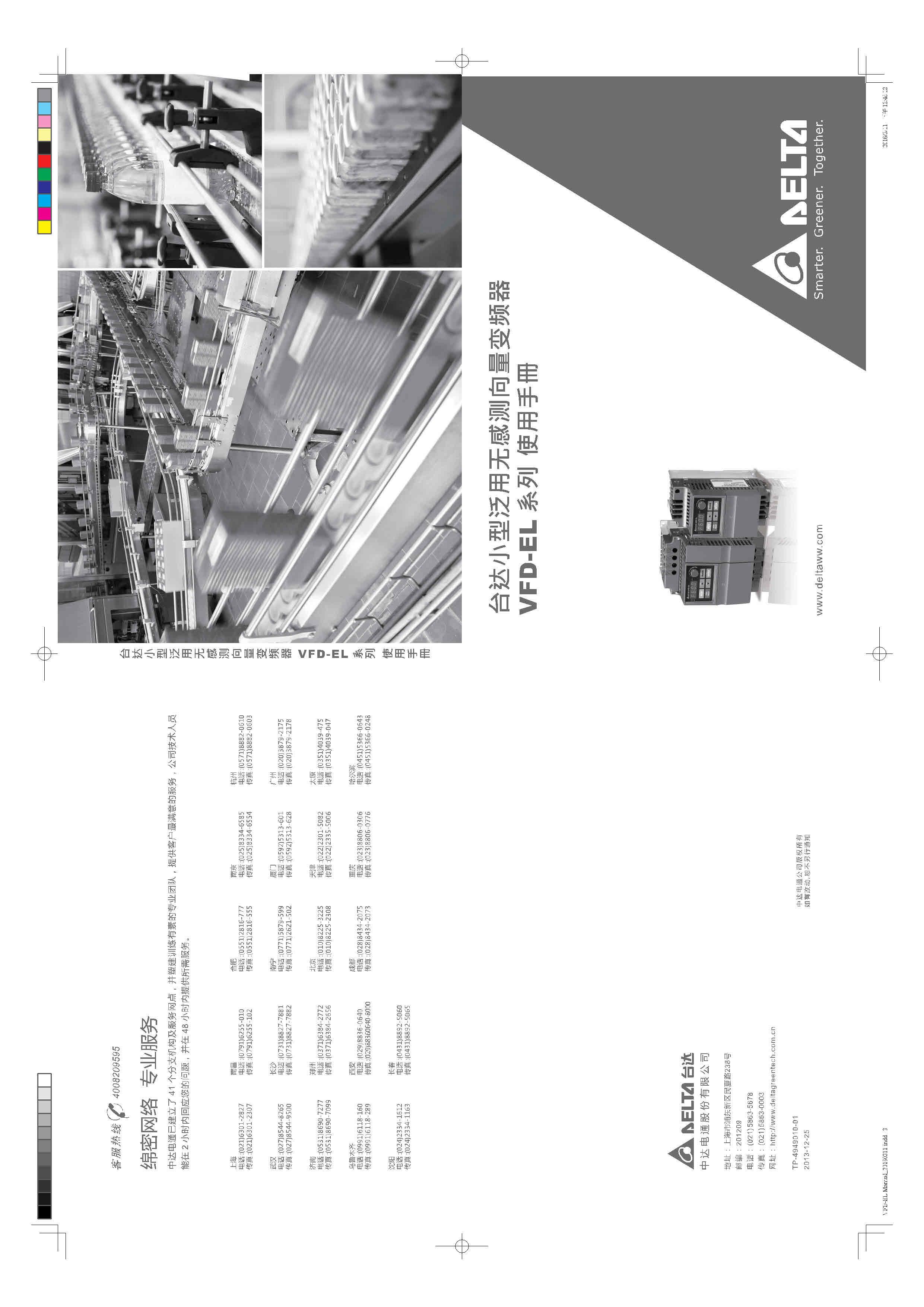 VFD-EL系列变频器使用手册
