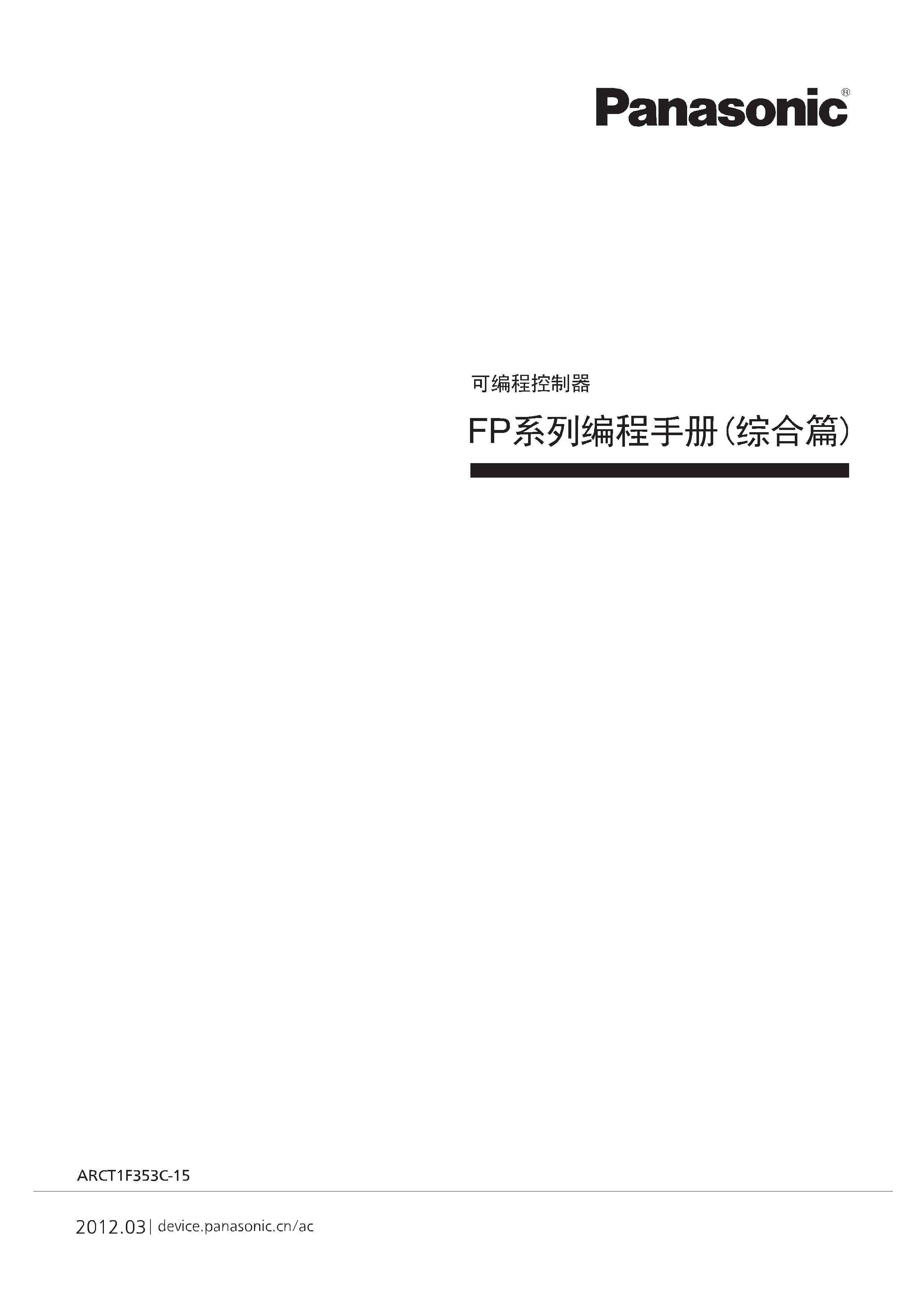松下  FP系列编程手册 (综合篇)