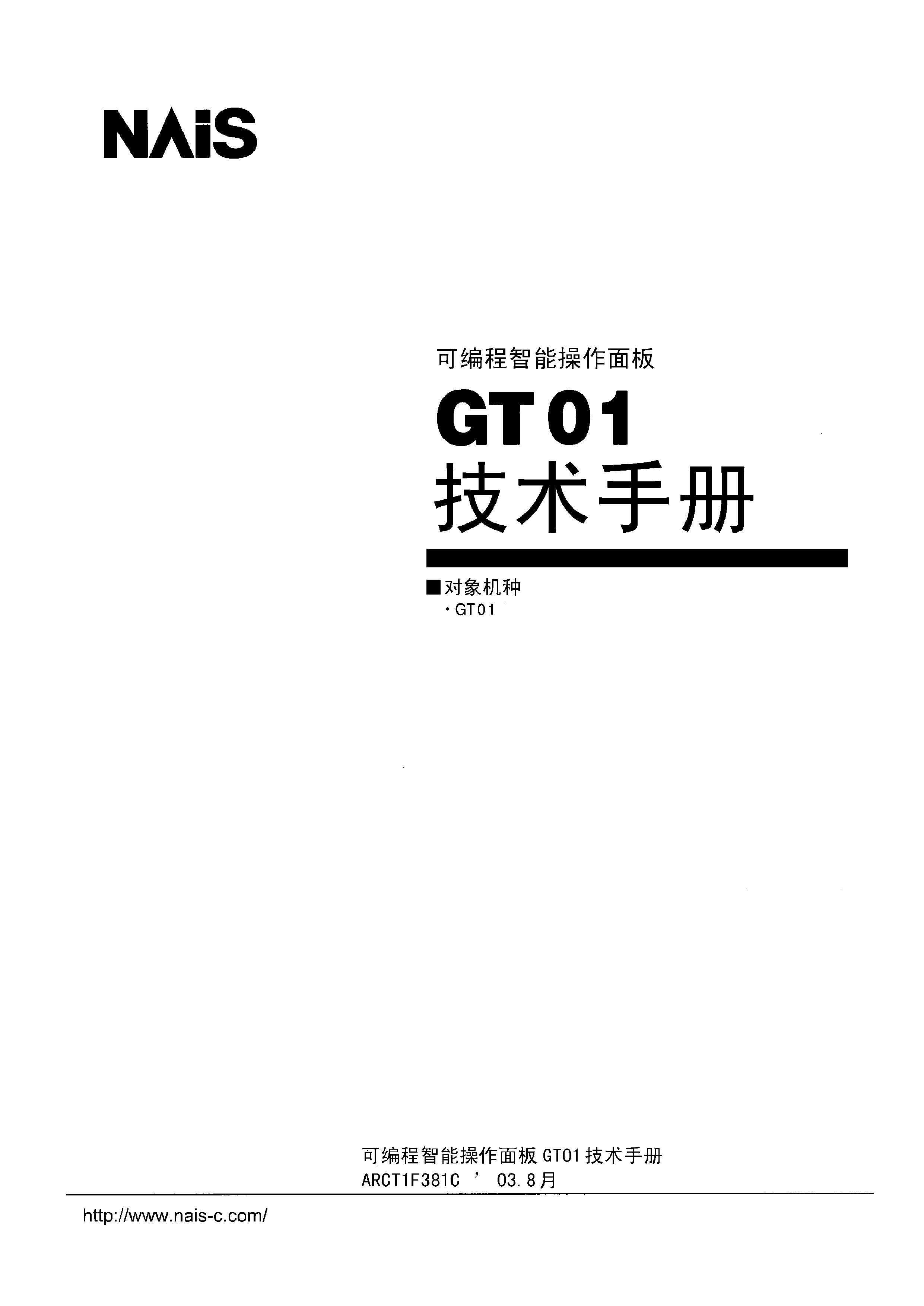 松下 GT01硬件手册