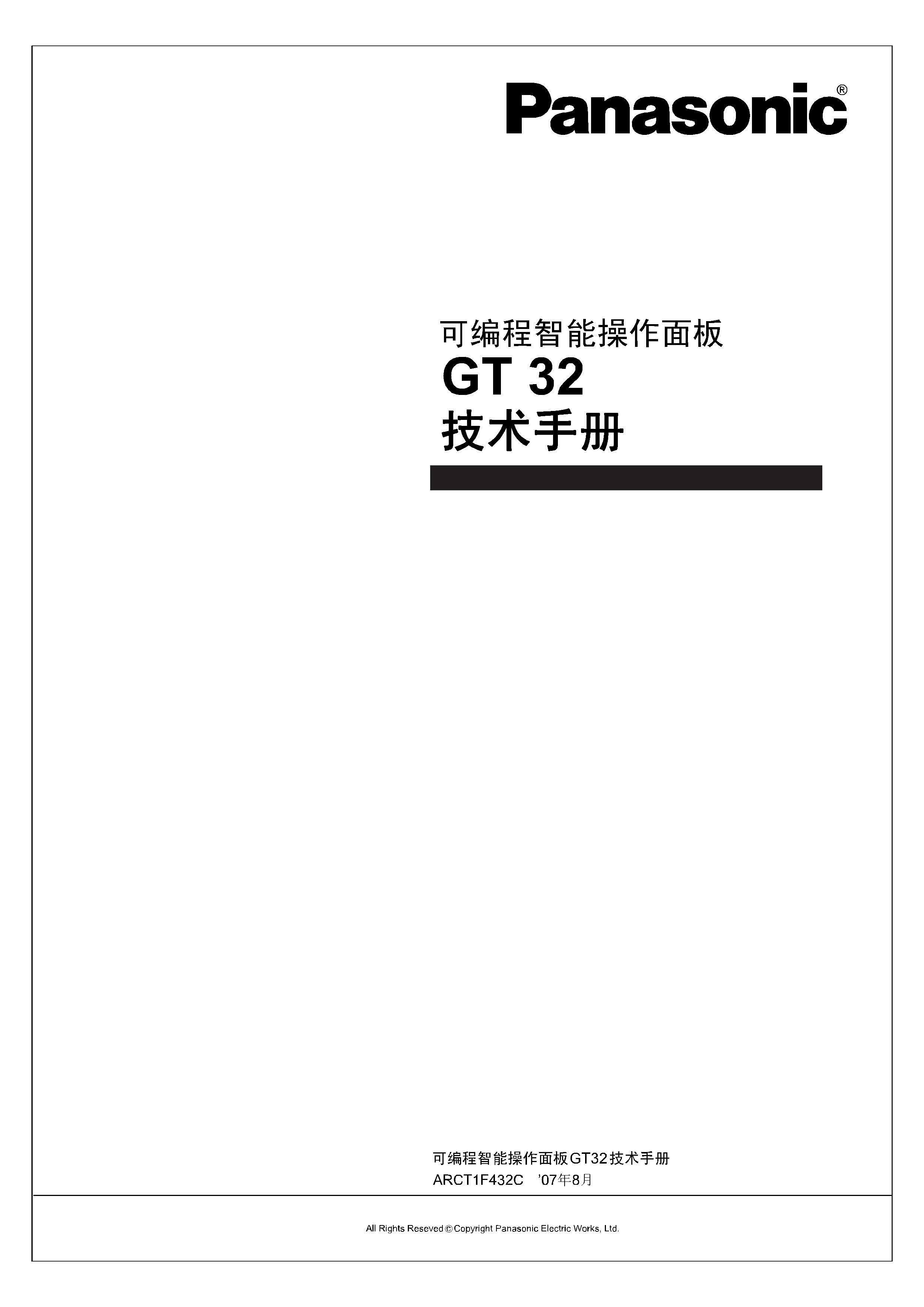 松下 GT32触摸屏技术手册