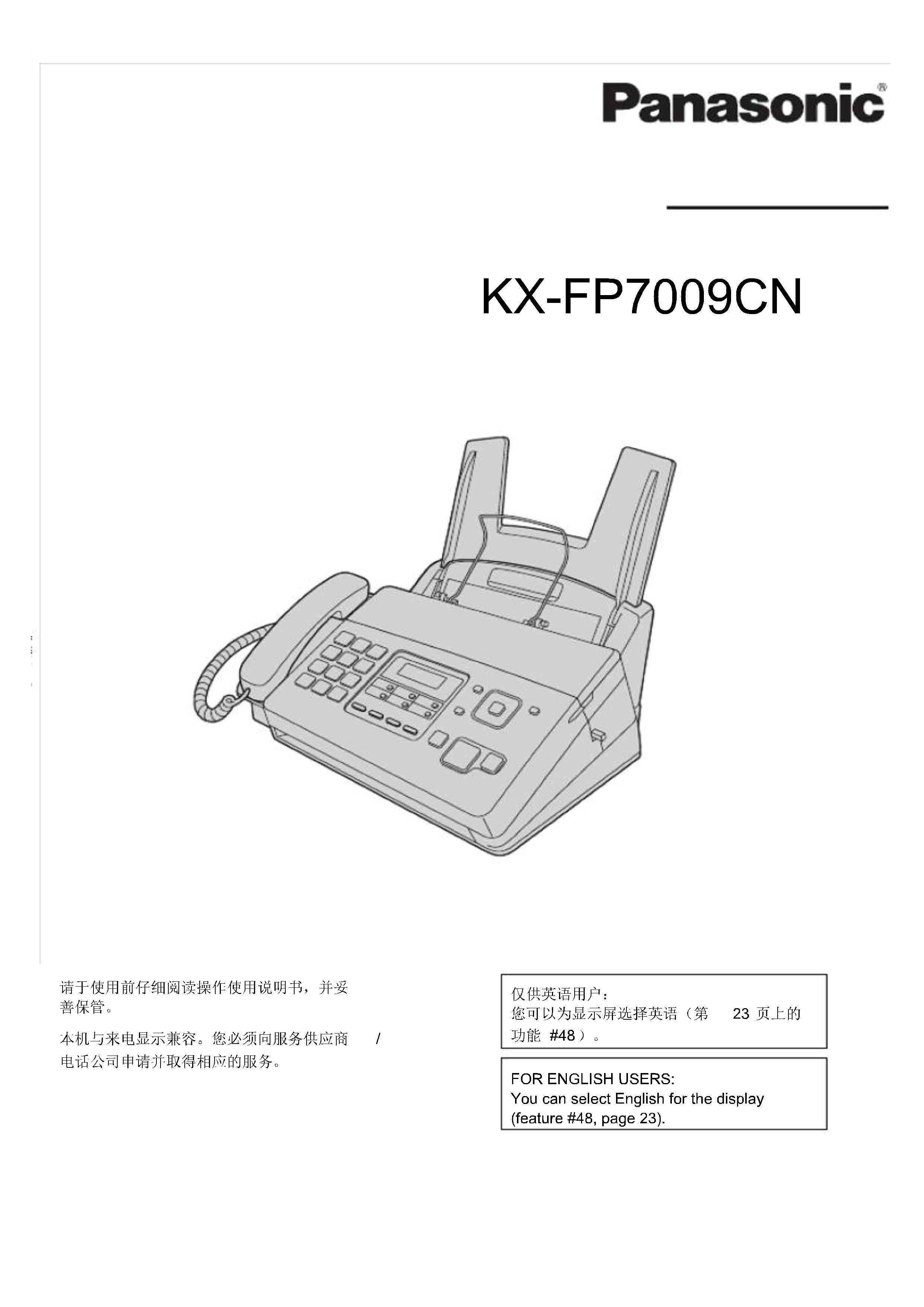 松下KX-FP7009CN传真机使用说明书