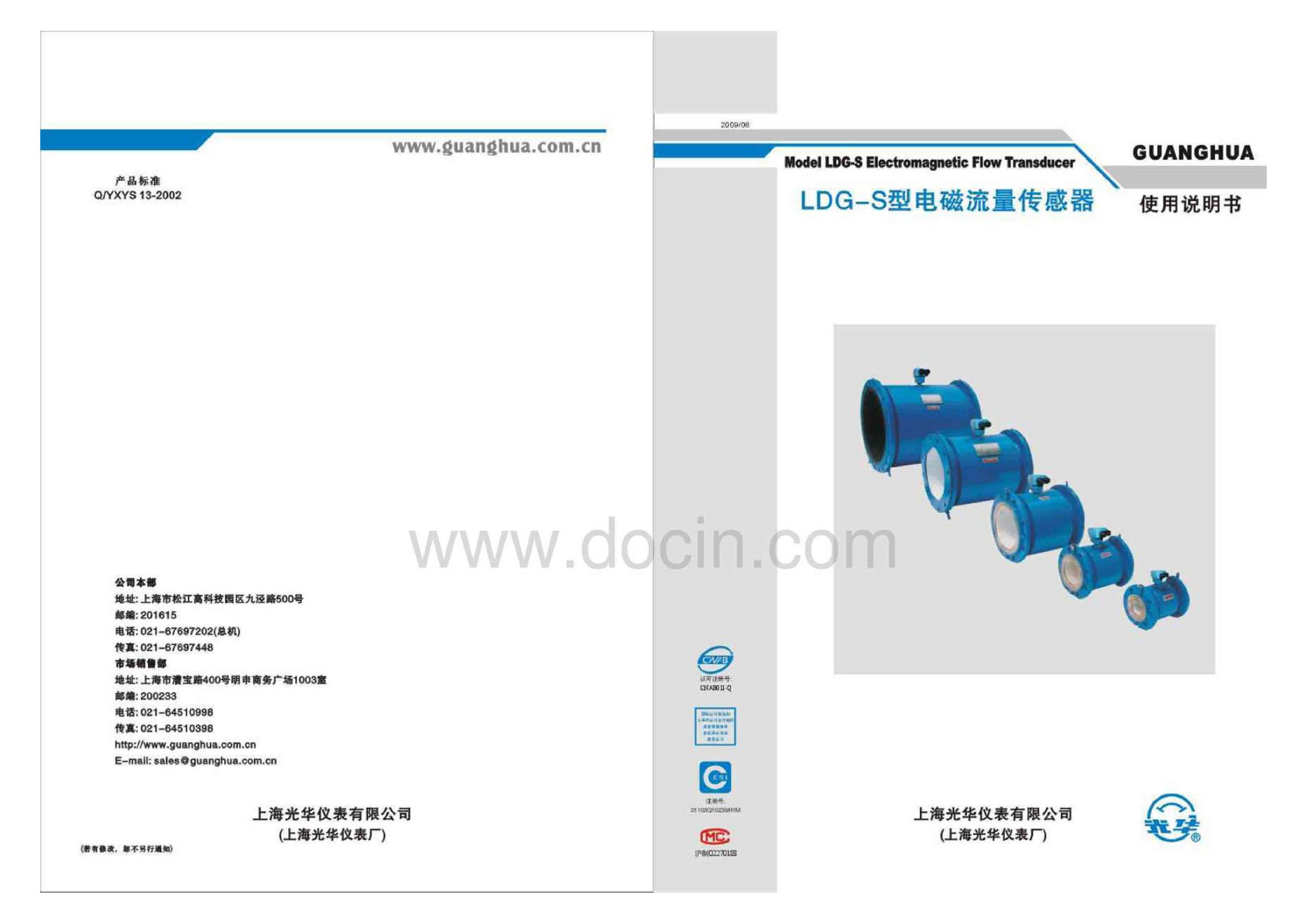 上海光华仪表有限公司LDG电磁流量传感器说明书
